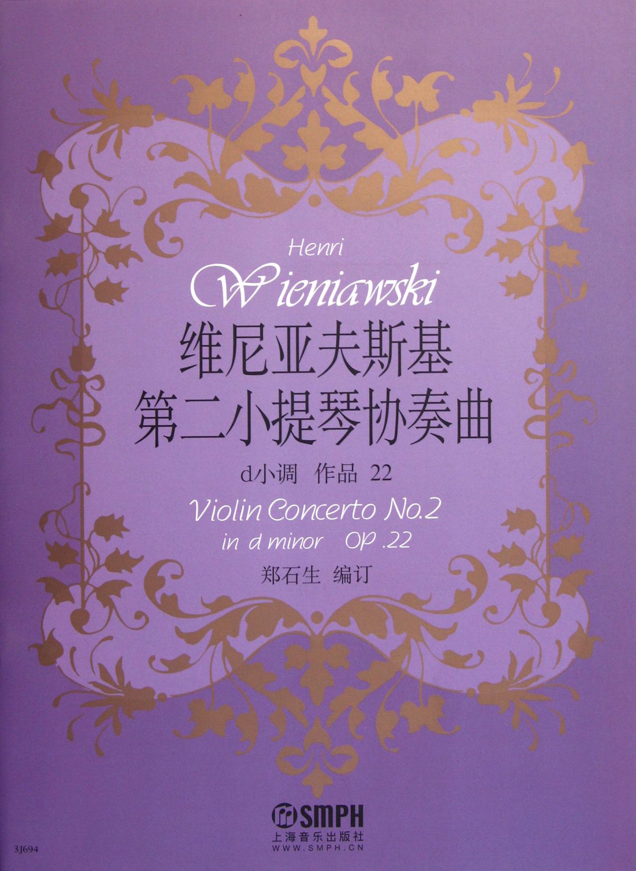紫色迷情小提琴谱子