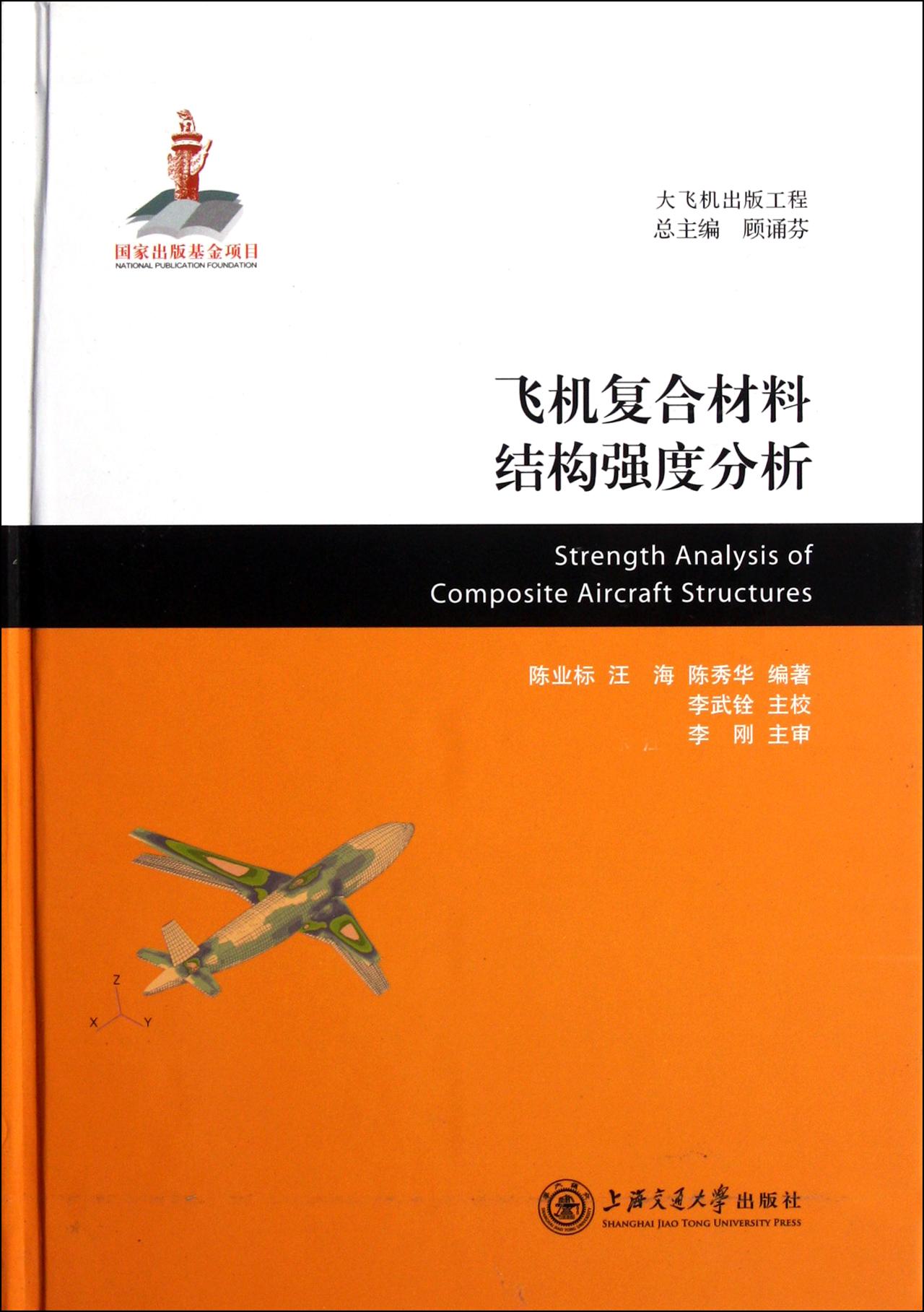 飞机复合材料结构强度分析精