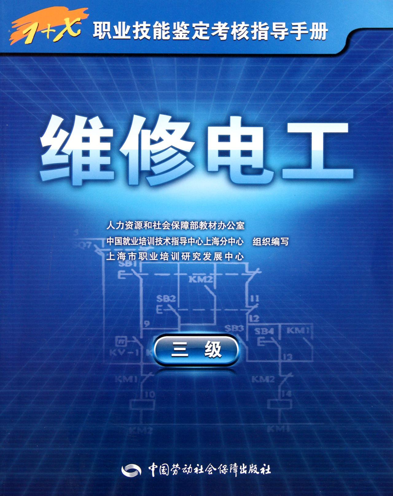 维修电工3级1+x职业技能鉴定考核指导手册