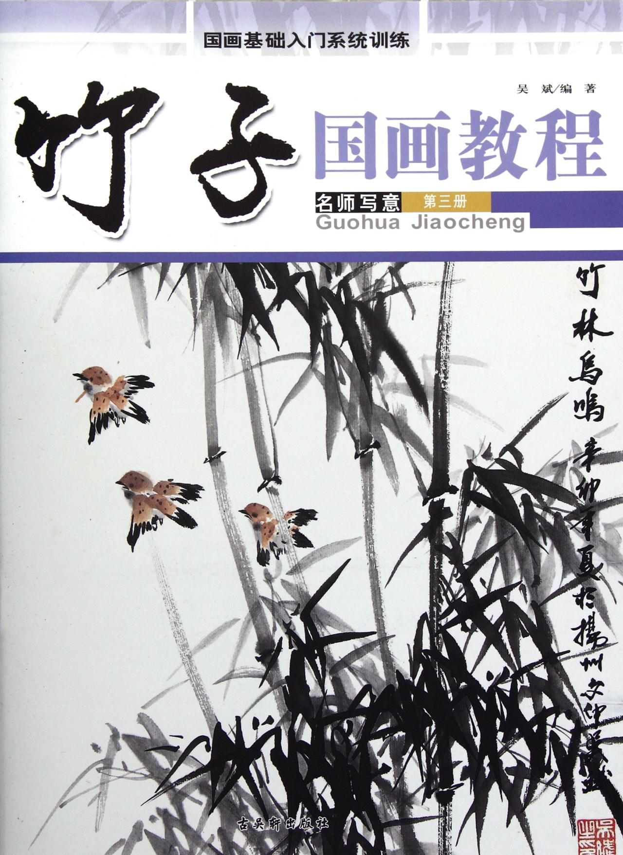 国画基础入门系统训练:国画教程·竹子; 竹子国画教程名师写意/国画基