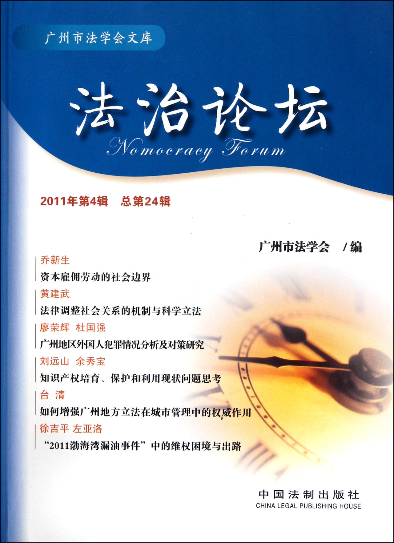 法治論壇(2011年