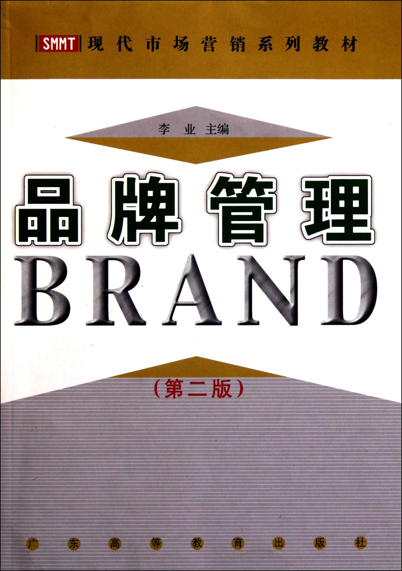 品牌事业部制组织