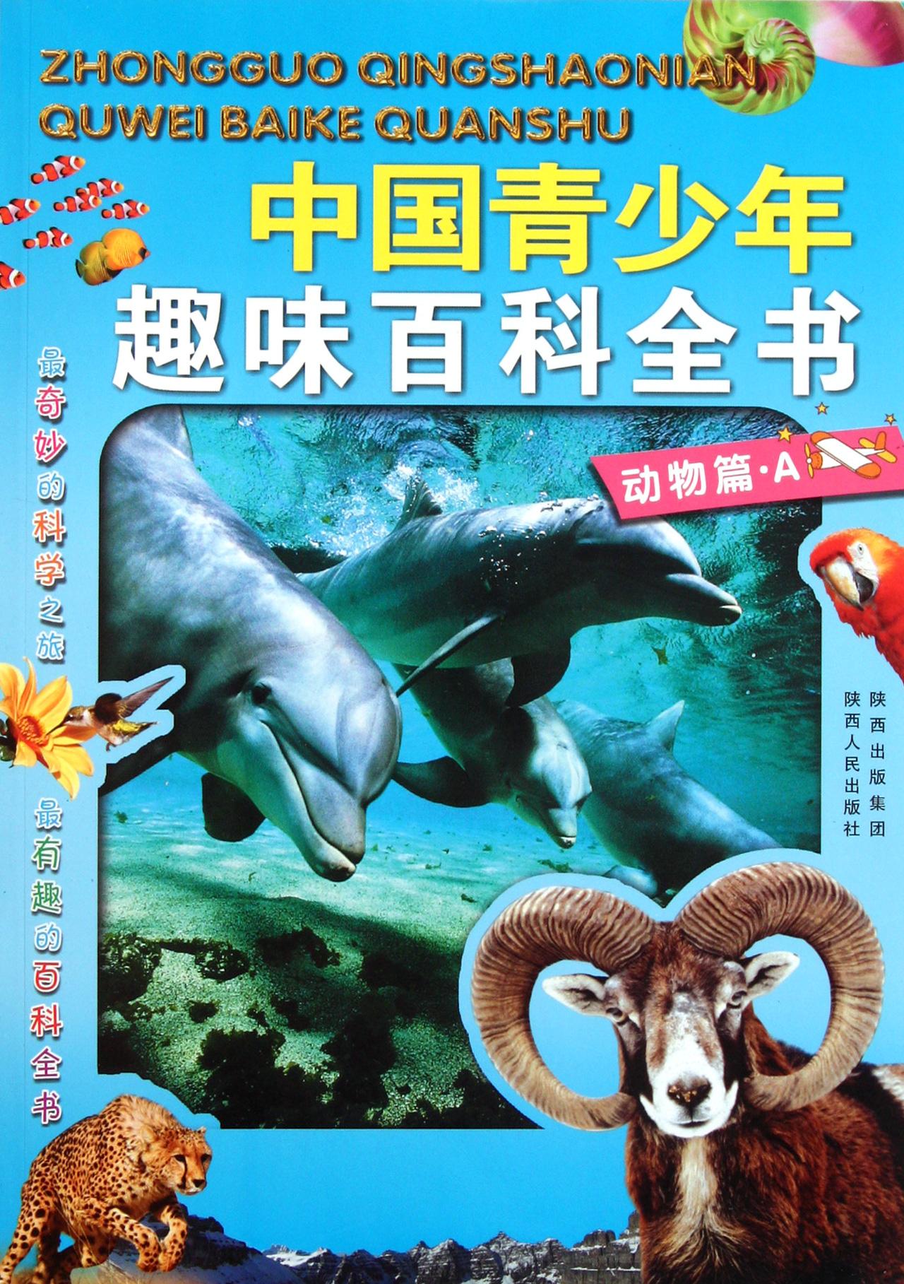 中国青少年趣味百科全书(动物篇a)