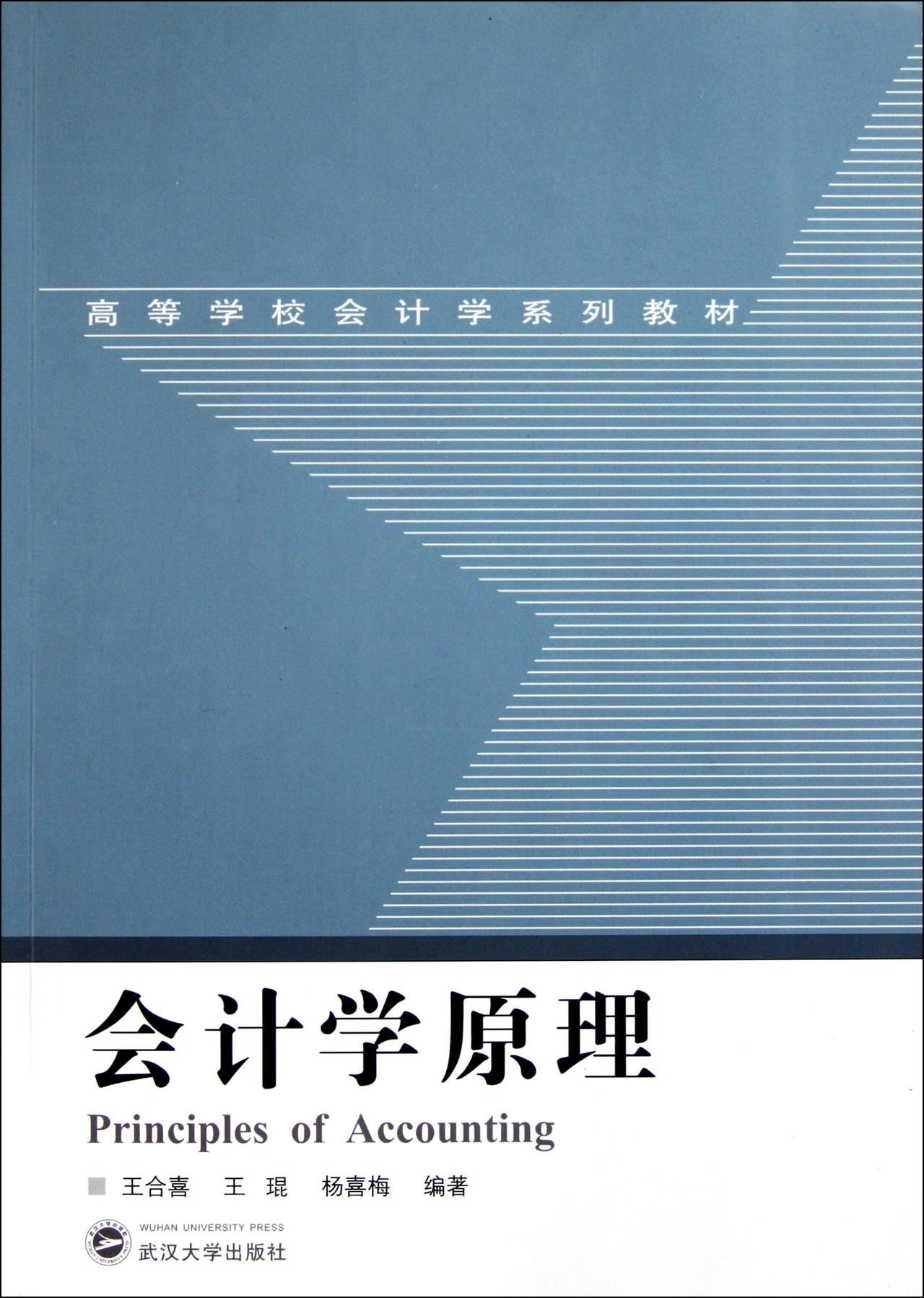 会计学原理(高等学校会计学系列教材)