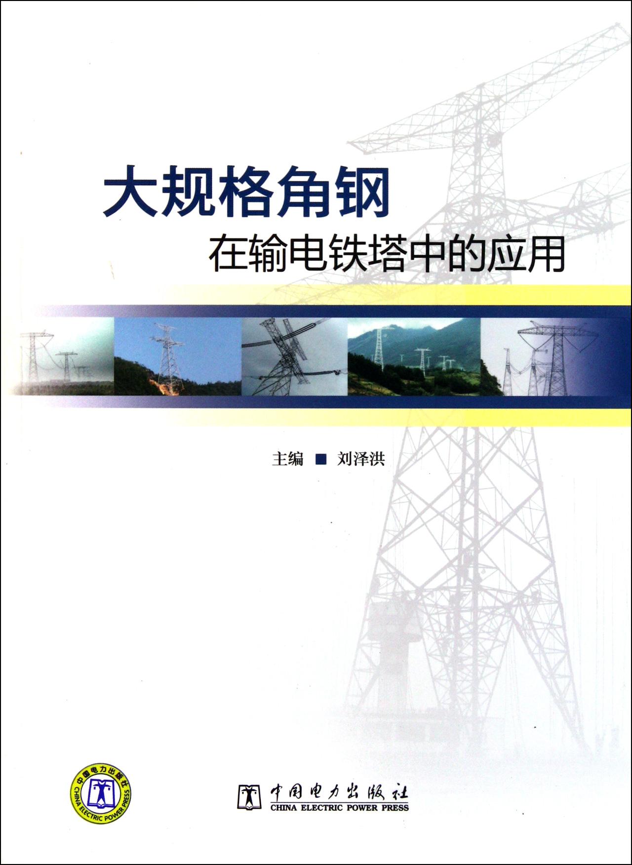 大规格角钢在输电铁塔中的应用