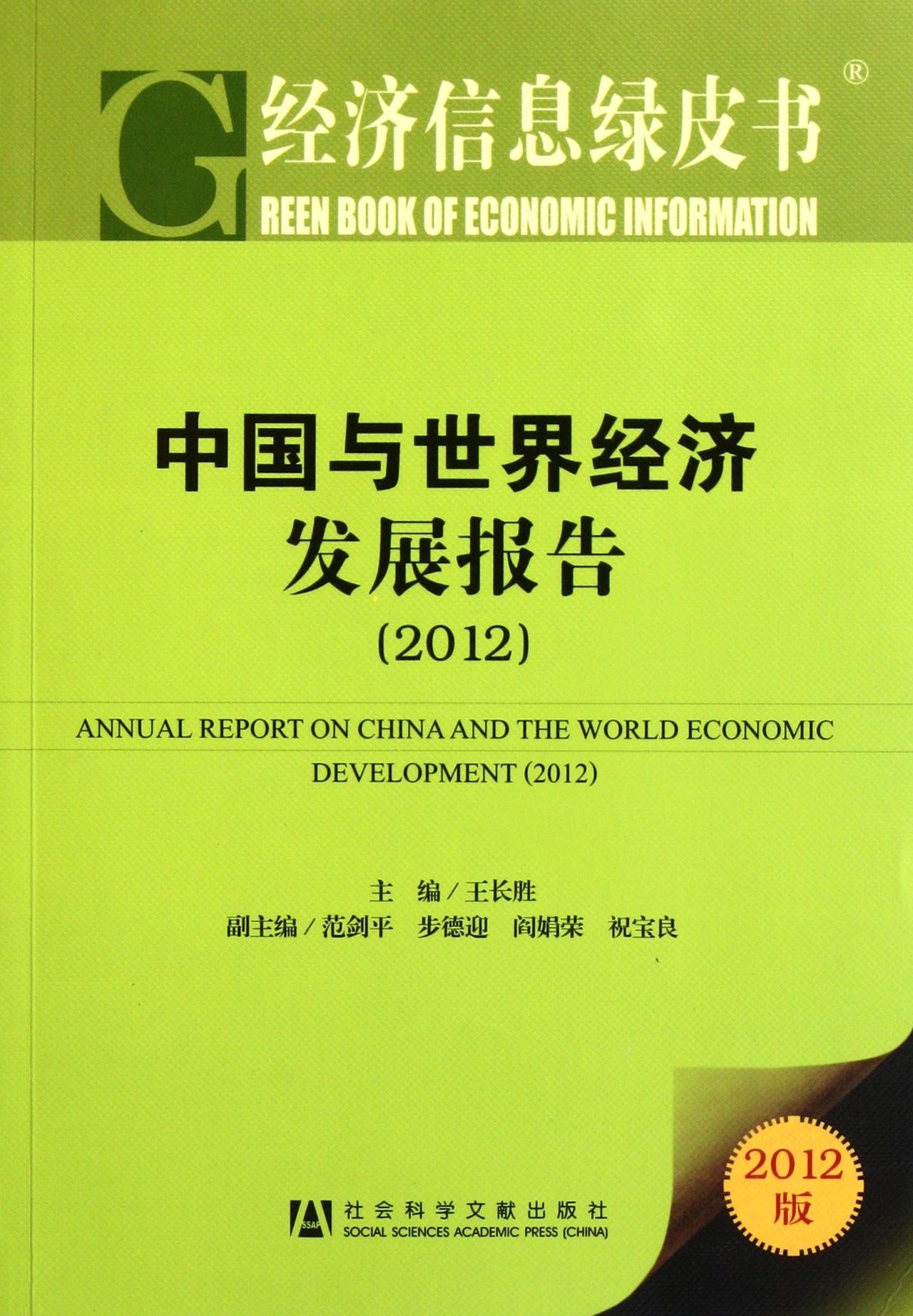 中國與世界經濟發展報