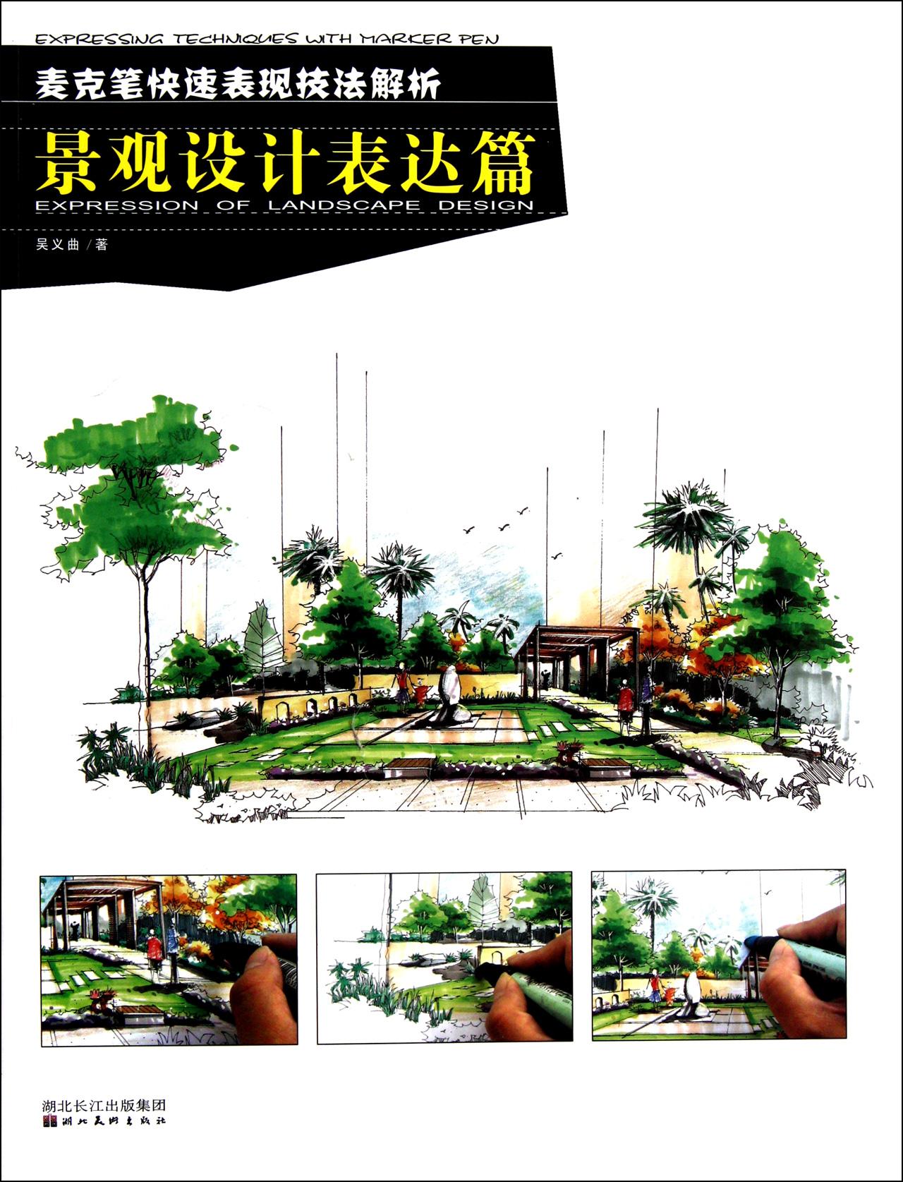 建筑景观剖面图手绘