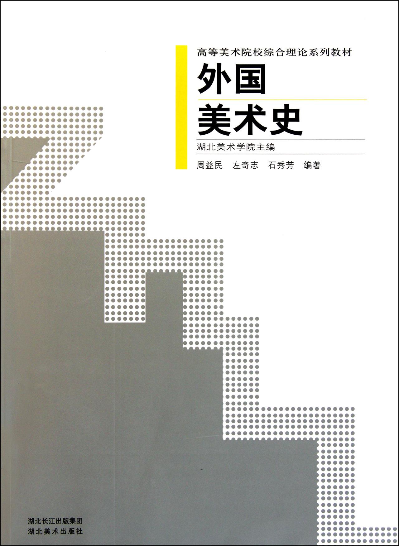 外国美术史(高等美术院校综合理论系列教材)图片