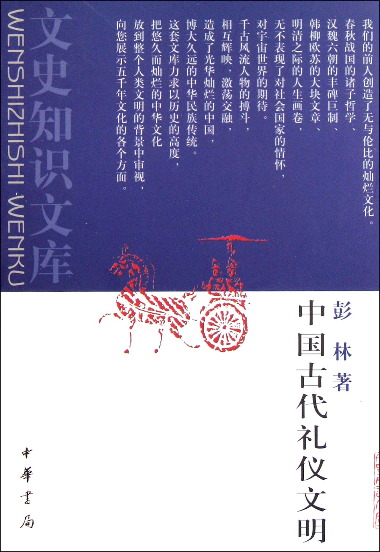 中国古代礼仪文明图片
