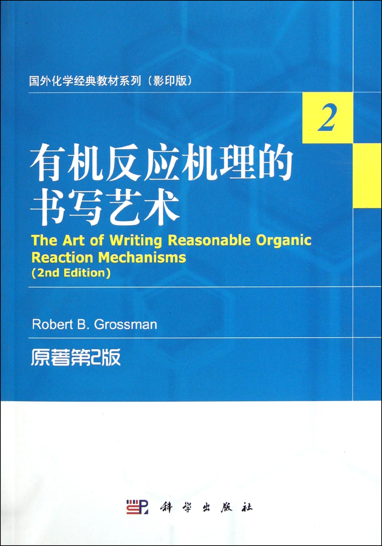 国外化学经典教材系列