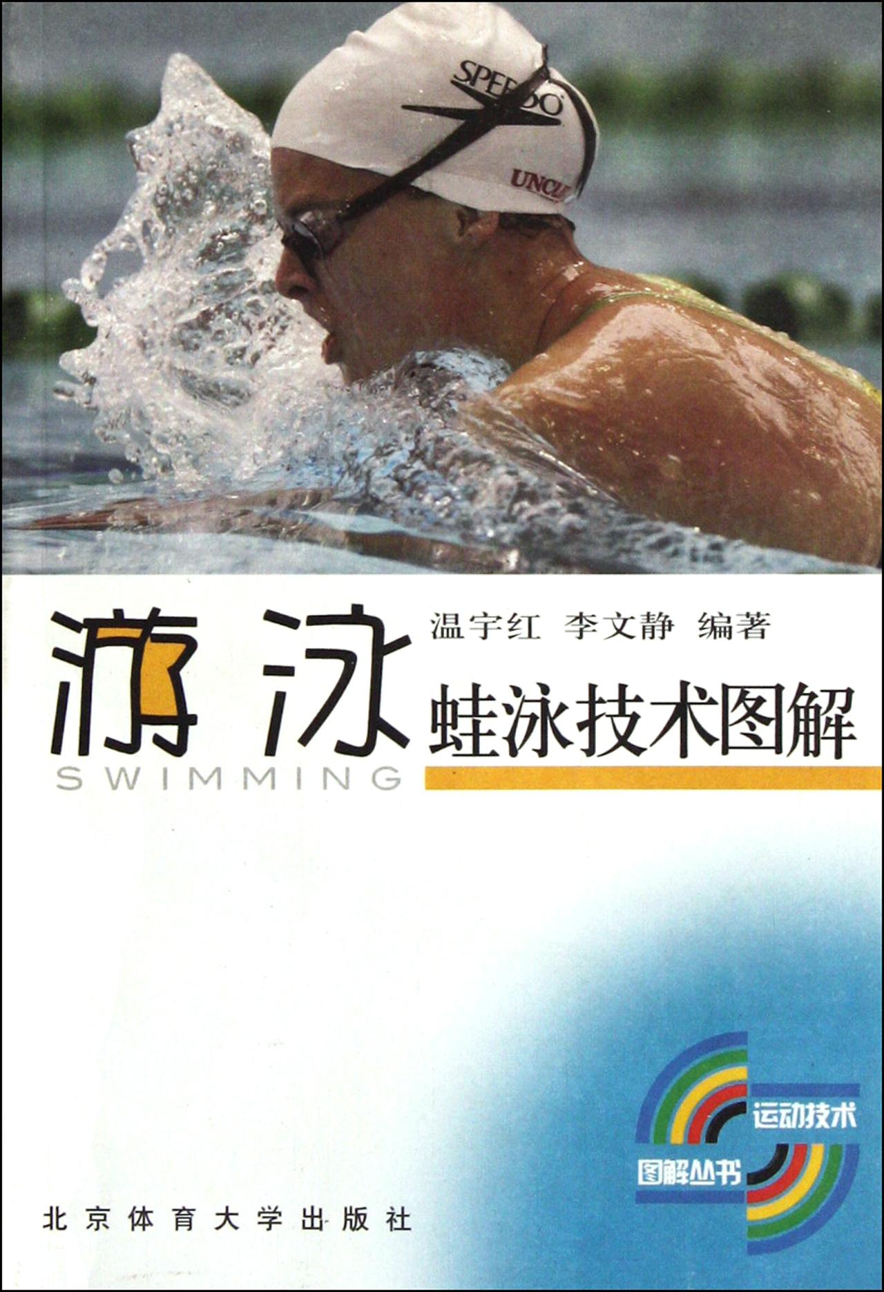 游泳(蛙泳技术图解)