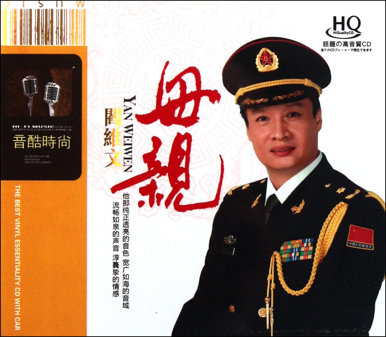 cd-hq阎维文母亲(2碟装)