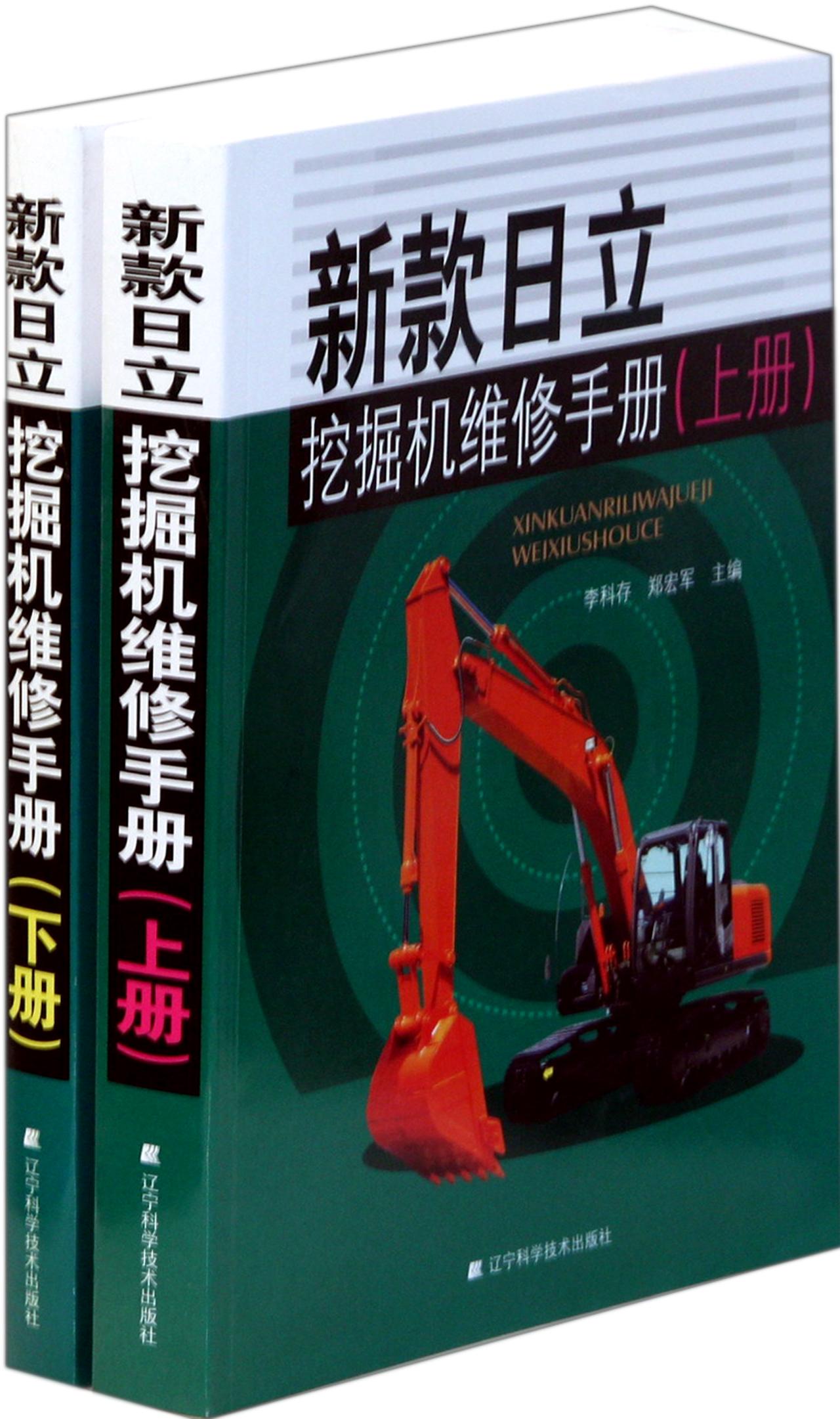 新款日立挖掘机维修手册上下