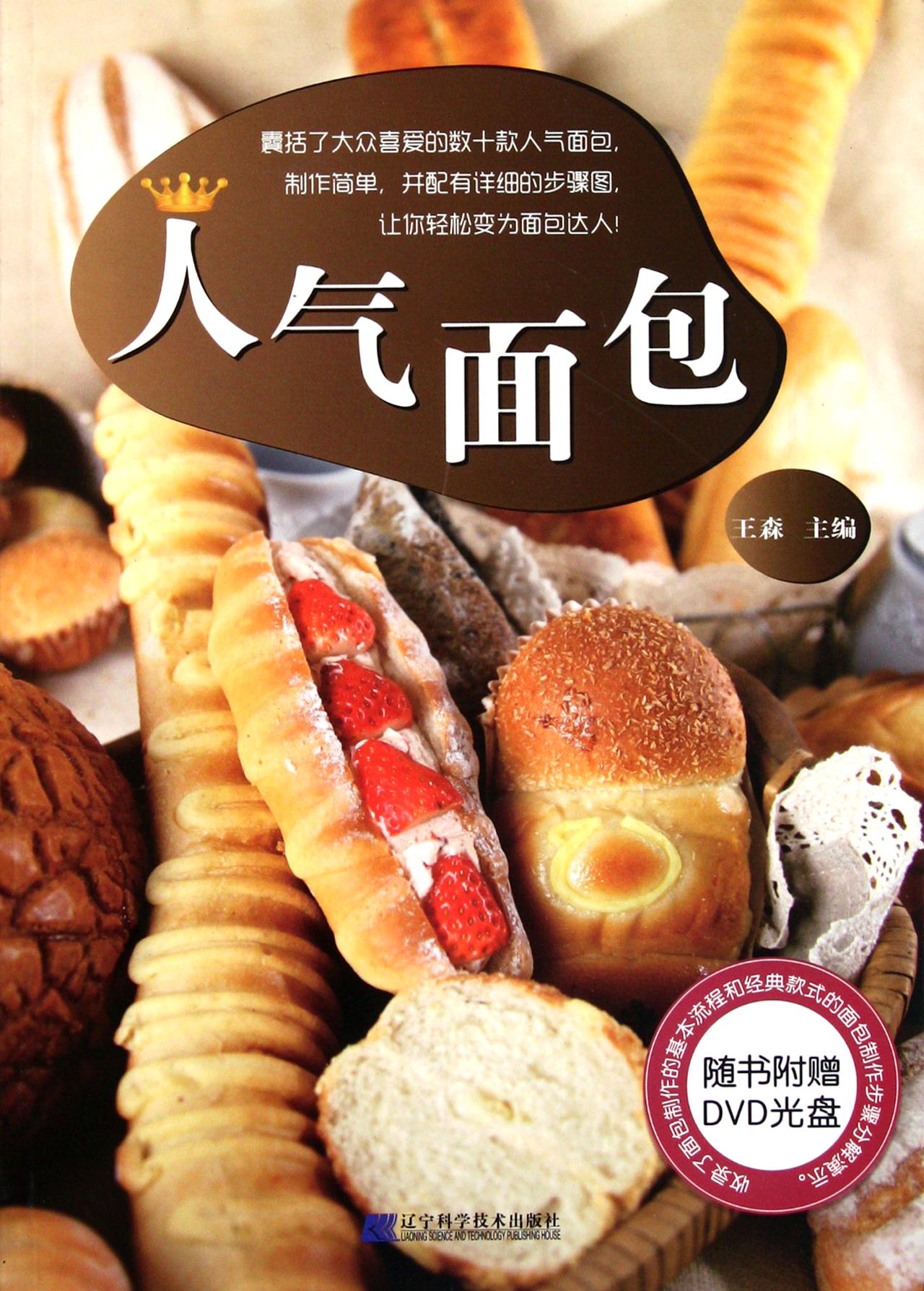 正版 烘焙  书籍 /人气面包(附dvd光盘1张) /王森; 正版人气 面包