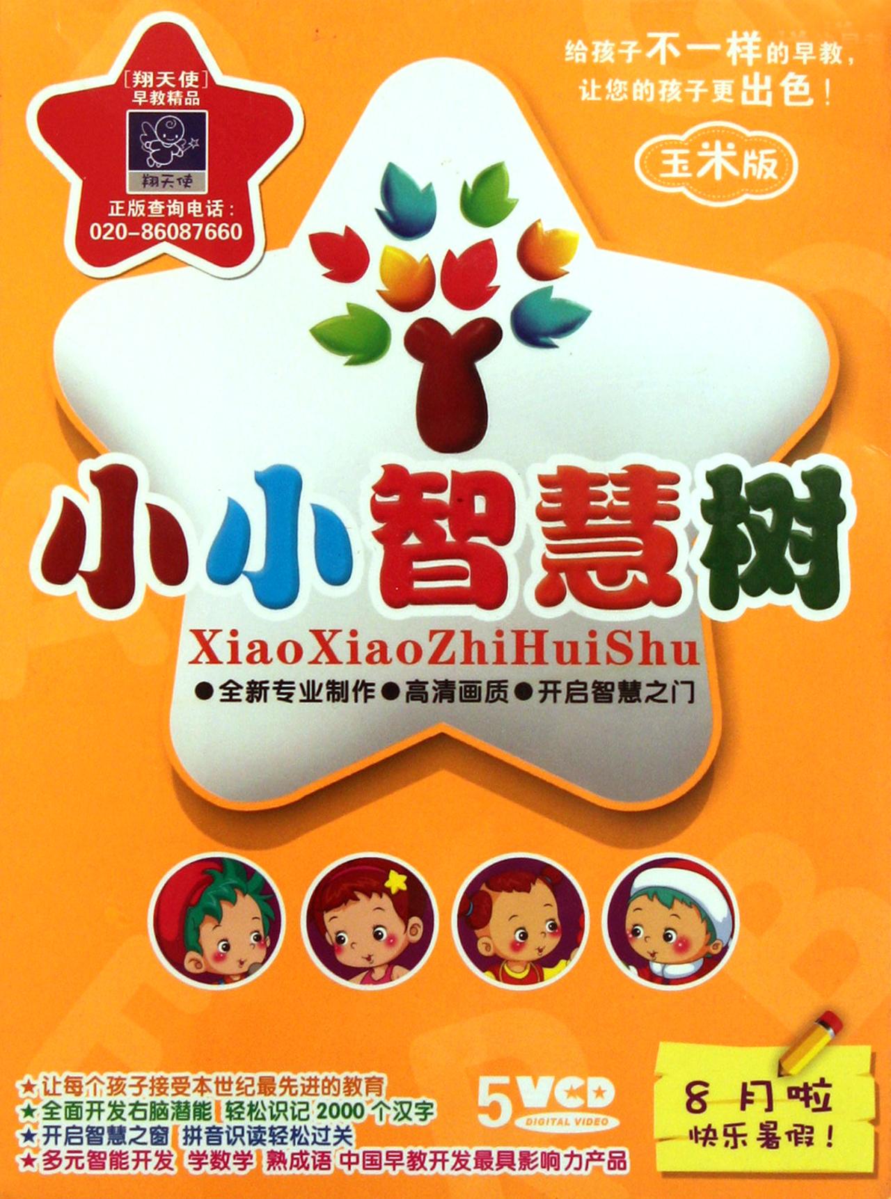 vcd小小智慧树 8月啦>快乐暑假(5碟装)