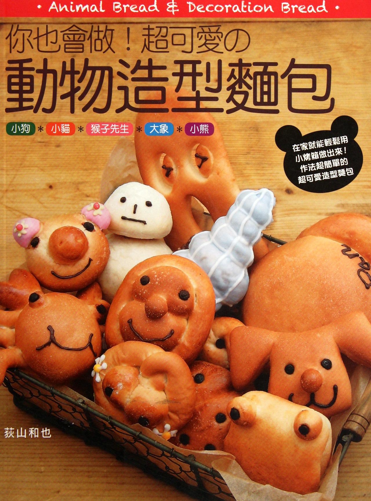 你也会做超可爱の动物造型面包