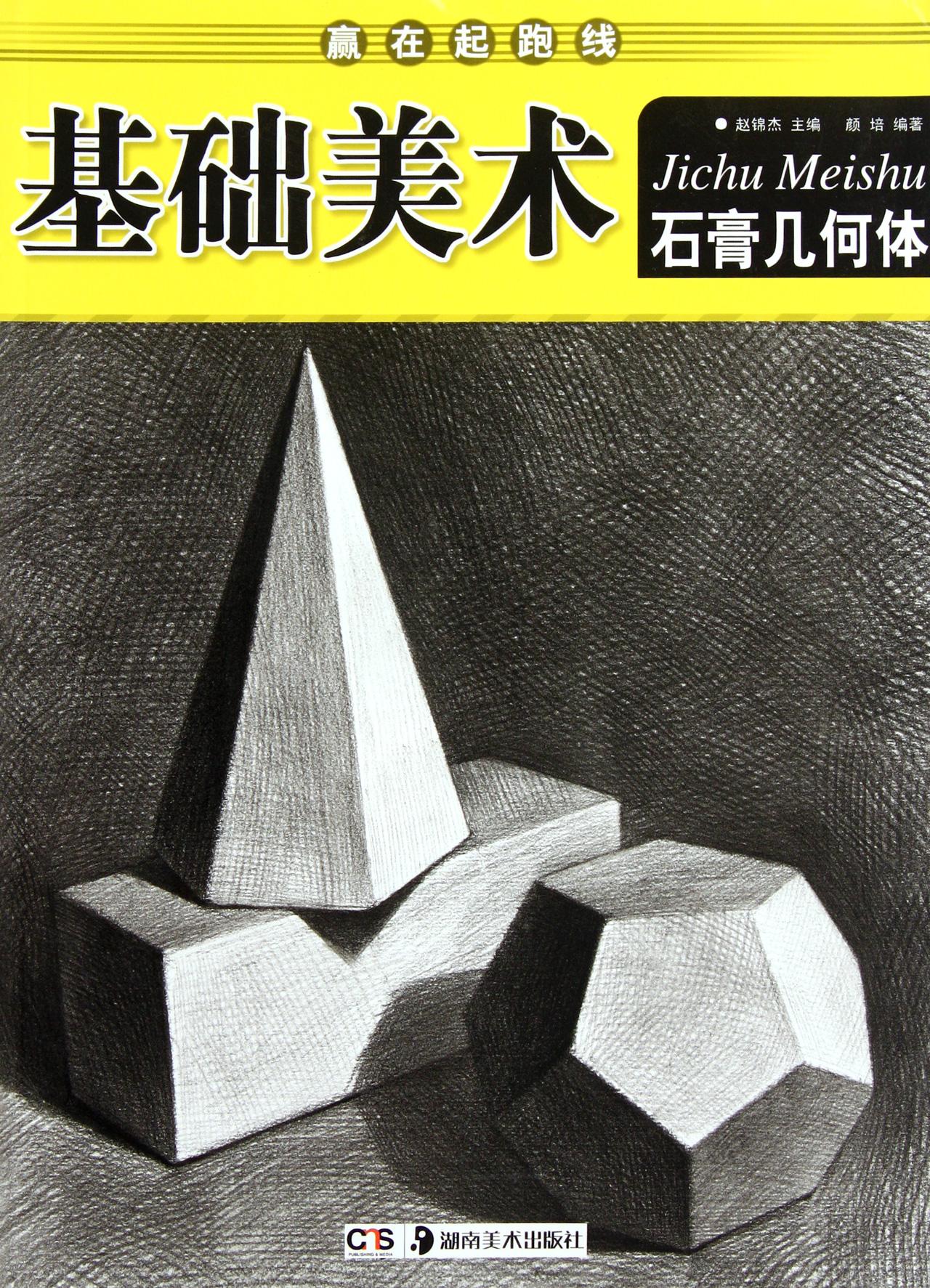 基础美术(石膏几何体)