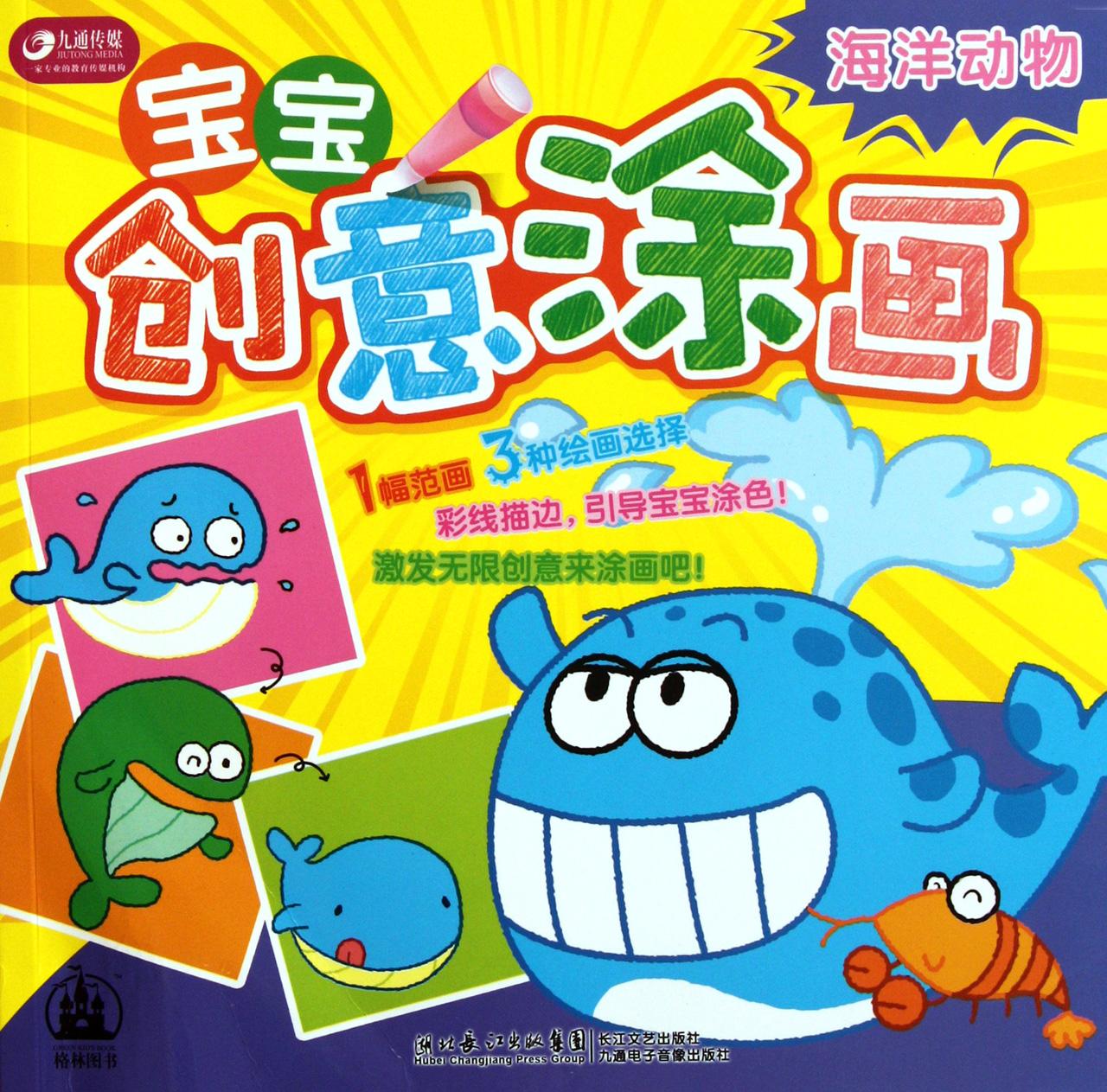 宝宝创意涂画(海洋动物)