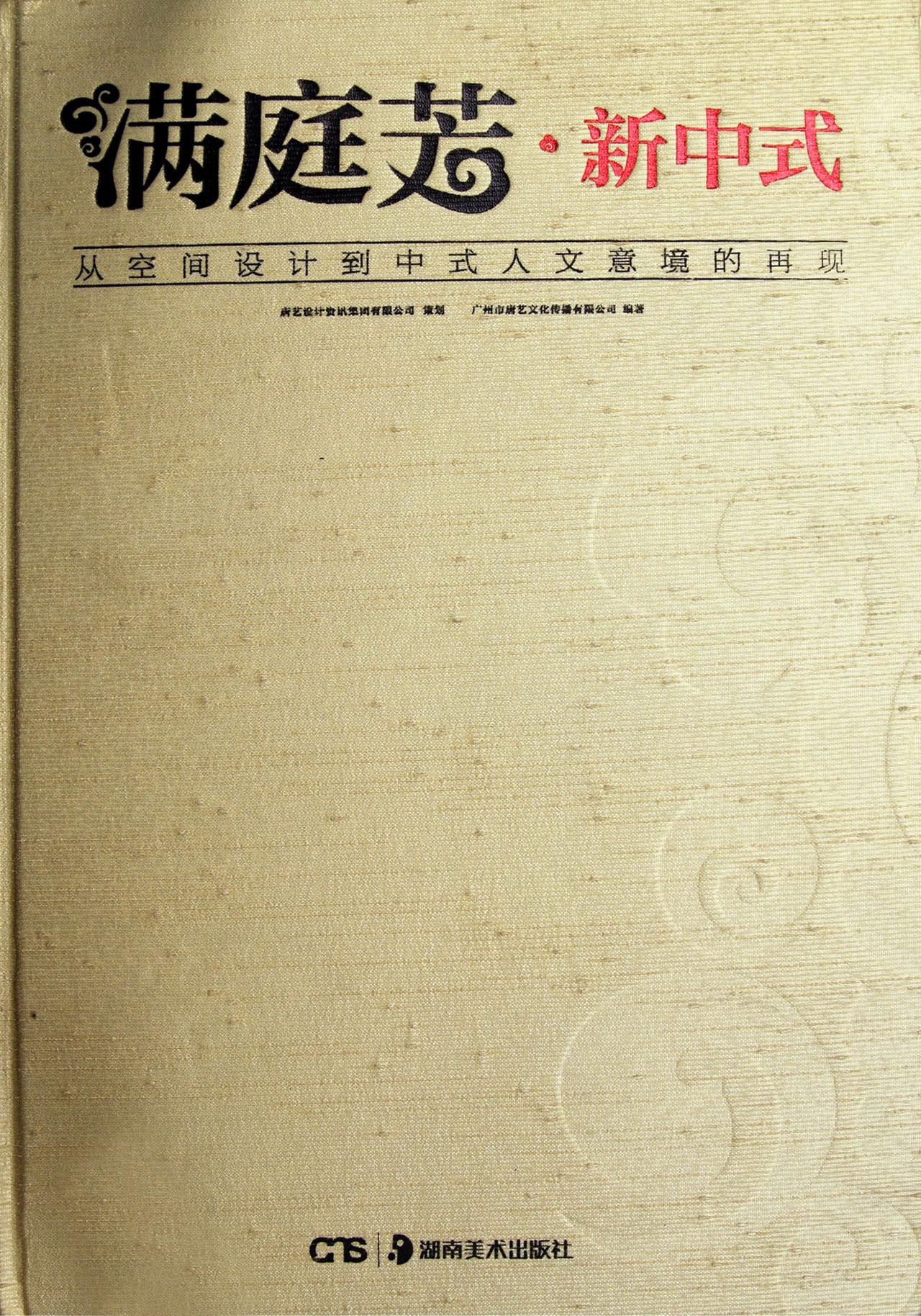 满庭芳新中式(从空间设计到中式人文意境的再现)(精)