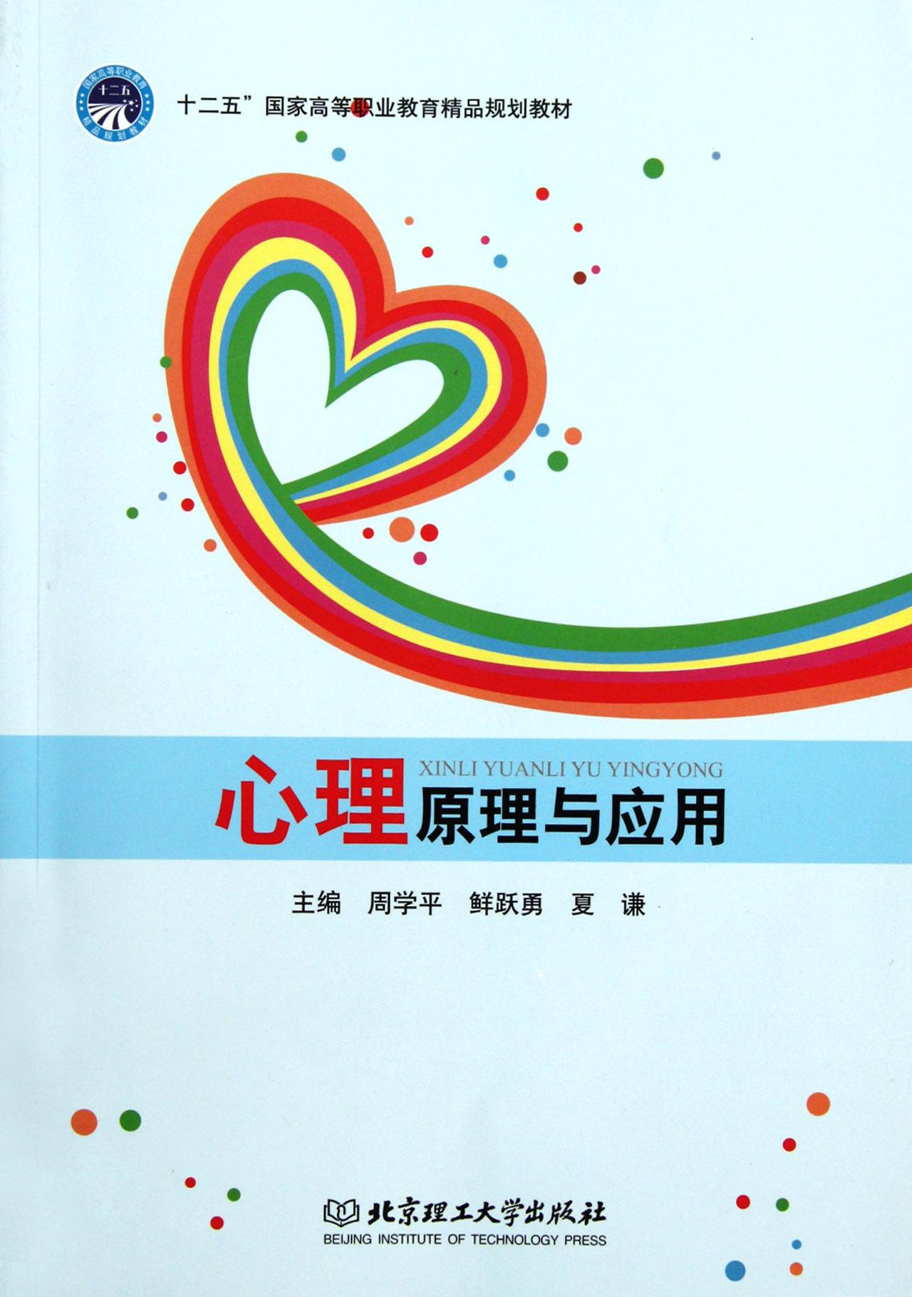 心理原理与应用(十二五国家高等职业教育精品规划教材图片