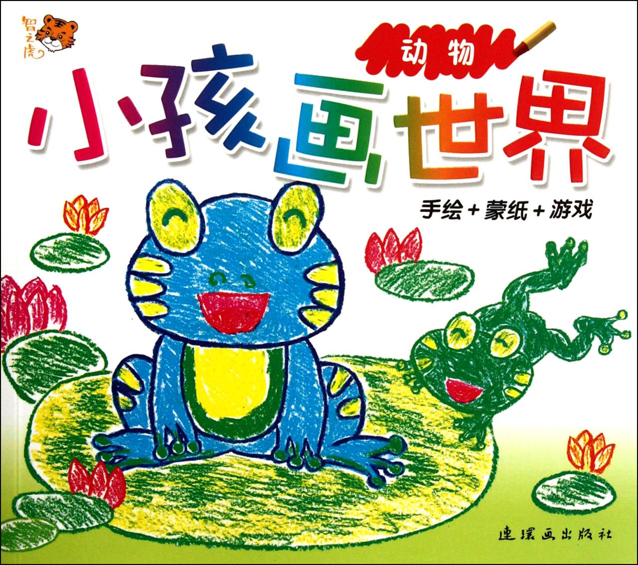 小孩画世界(动物)