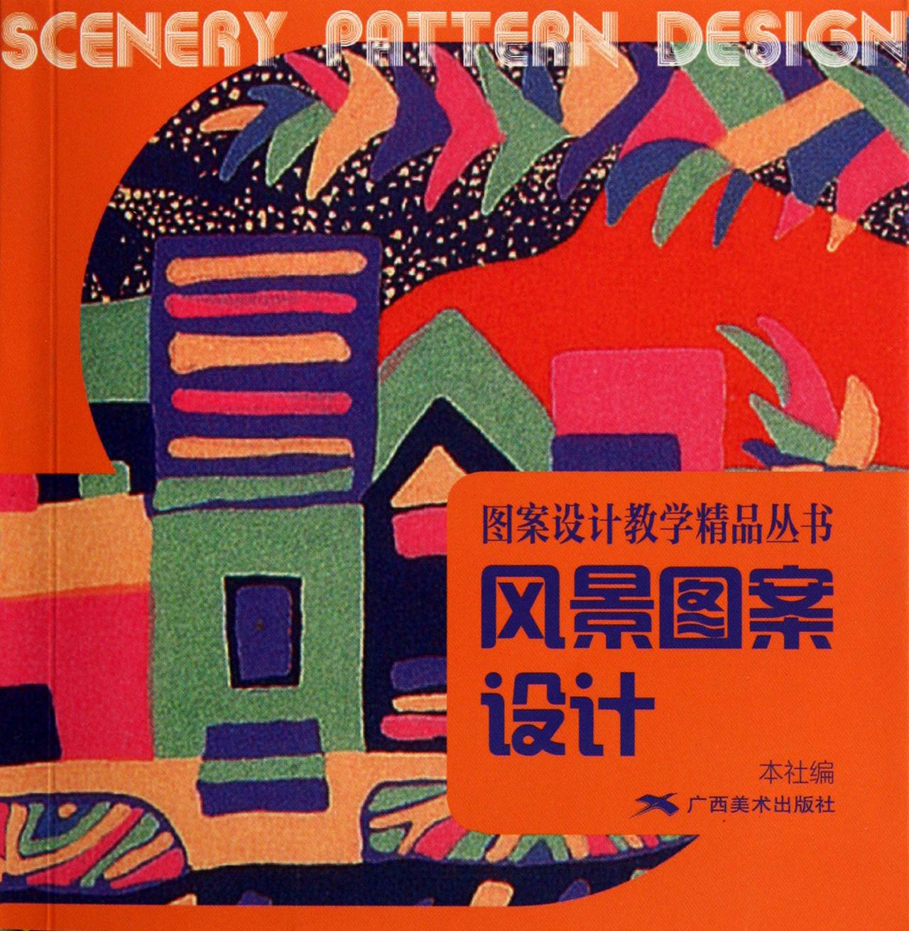 风景图案设计-博库网