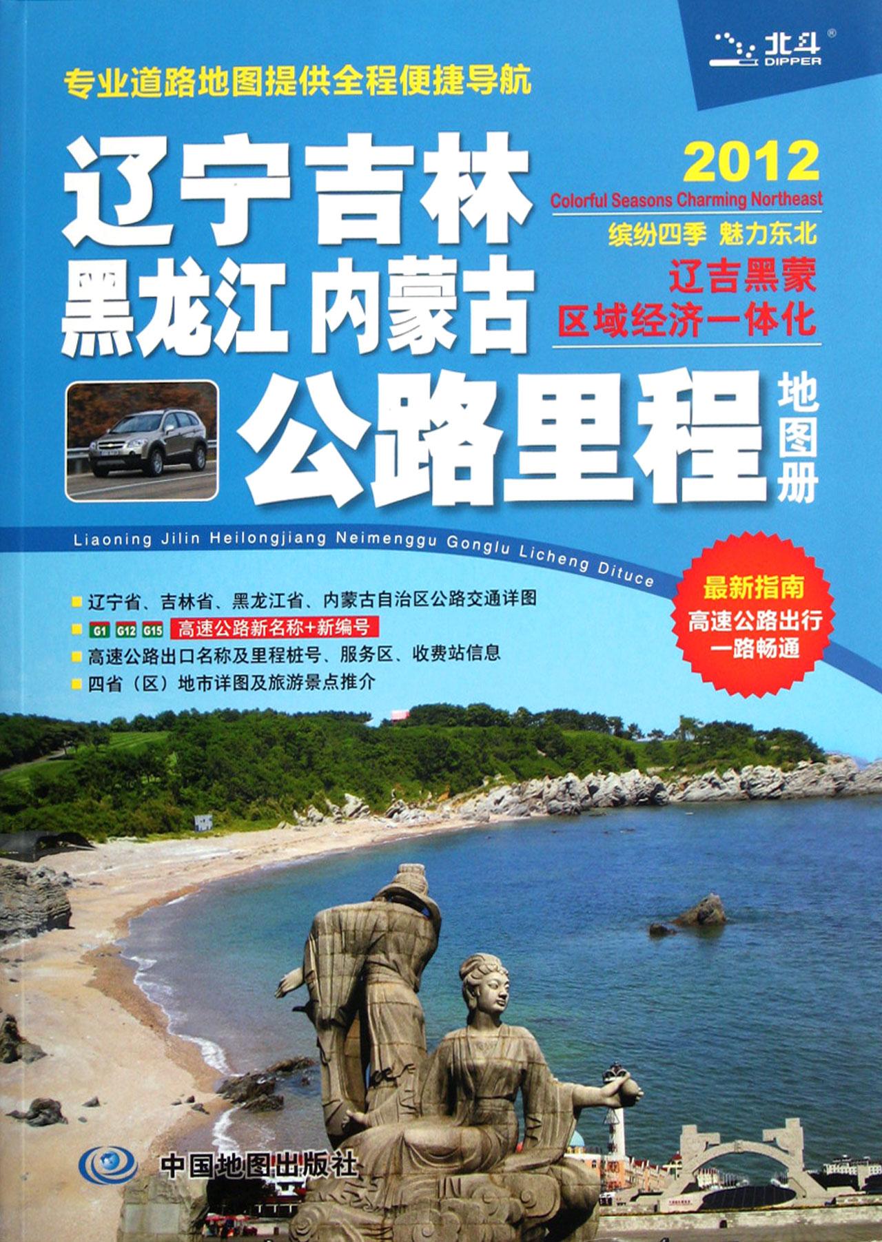 辽宁吉林黑龙江内蒙古公路里程地图册(2012)