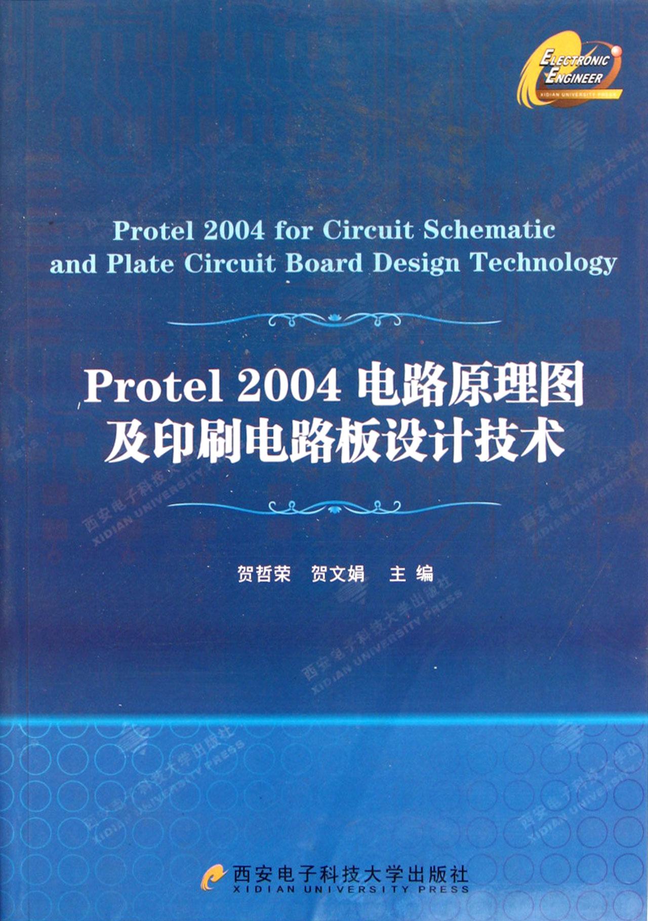 protel2004电路原理图及印刷电路板设计技术