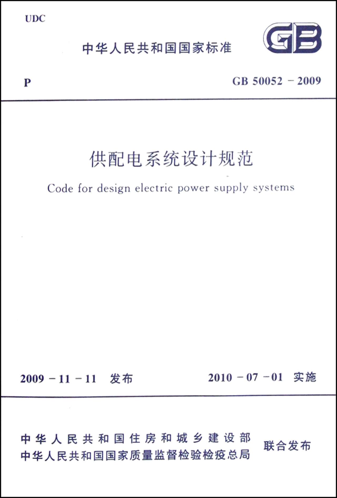 供配电系统设计规范(gb50052-2009)