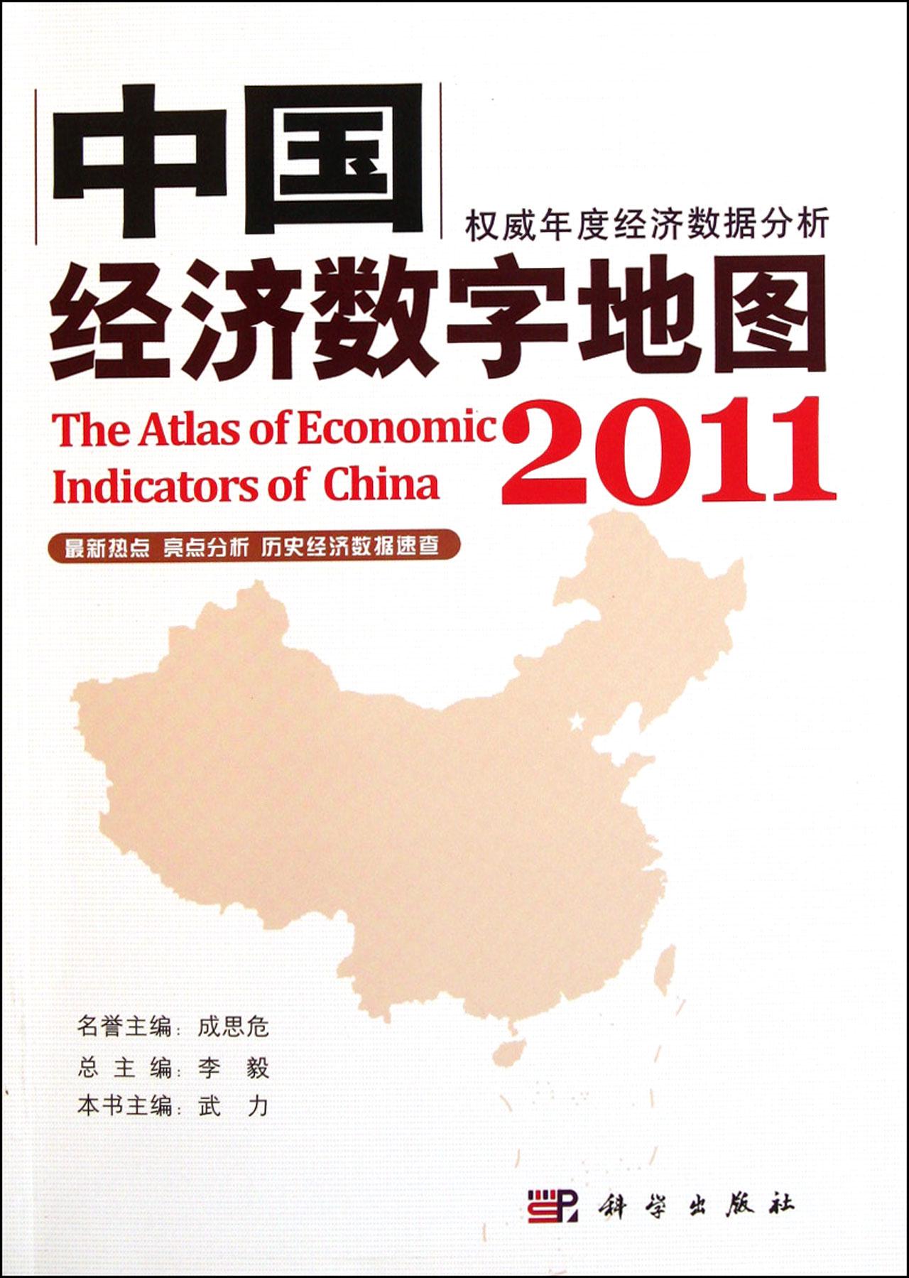 《正版满39包邮》中国经济数字地图