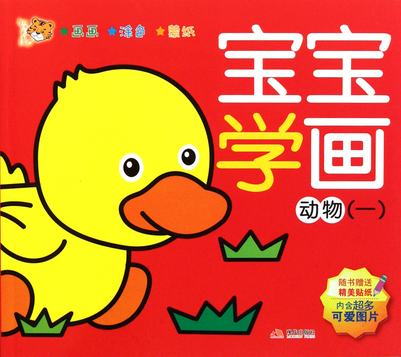 2012年热卖|热销宝宝学画(动物1)