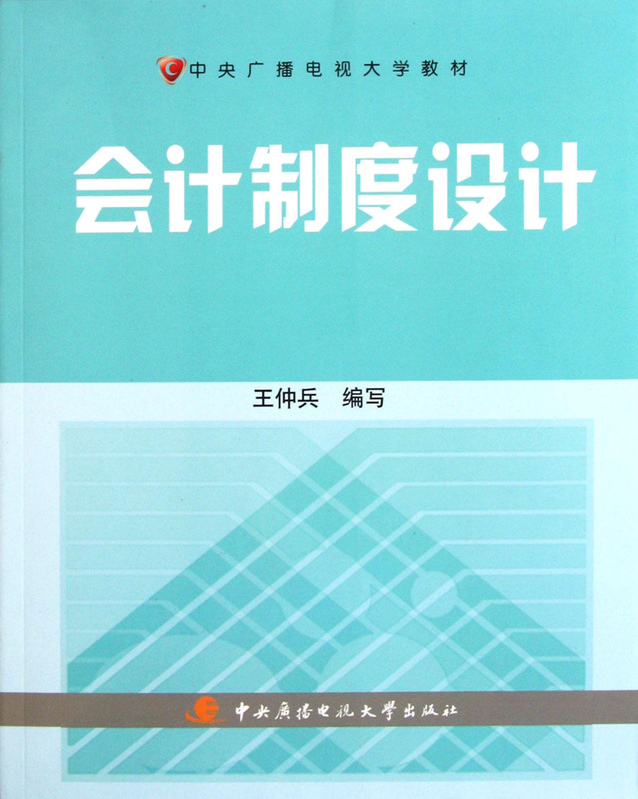 会计制度设计中央广播电视大学教材