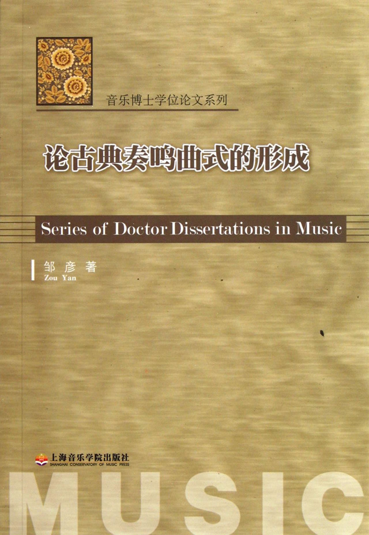 《论古典奏鸣曲式的形成》是一篇关于古典奏鸣曲式形成的论文,所研究的时间跨度约在17001780年间。《论古典奏鸣曲式的形成》共分上、下两篇。 上篇探讨了古典奏鸣曲式的雏形二段式与三段式是如何具有了古典奏鸣曲式的调性布局和结构规划,并主要以咏叹调和独奏协奏曲为主探讨了18世纪奏鸣风格的发展。 下篇主要是从交响曲和独奏奏鸣曲两个方面对古典奏鸣曲式的形成进行了探讨,并对主要作曲家的作品进行了研究,对每位作曲家在古典奏鸣曲式形成过程中的历史贡献作了总结。 在此过程中,作者邹彦主要提出了以下观点: 1.
