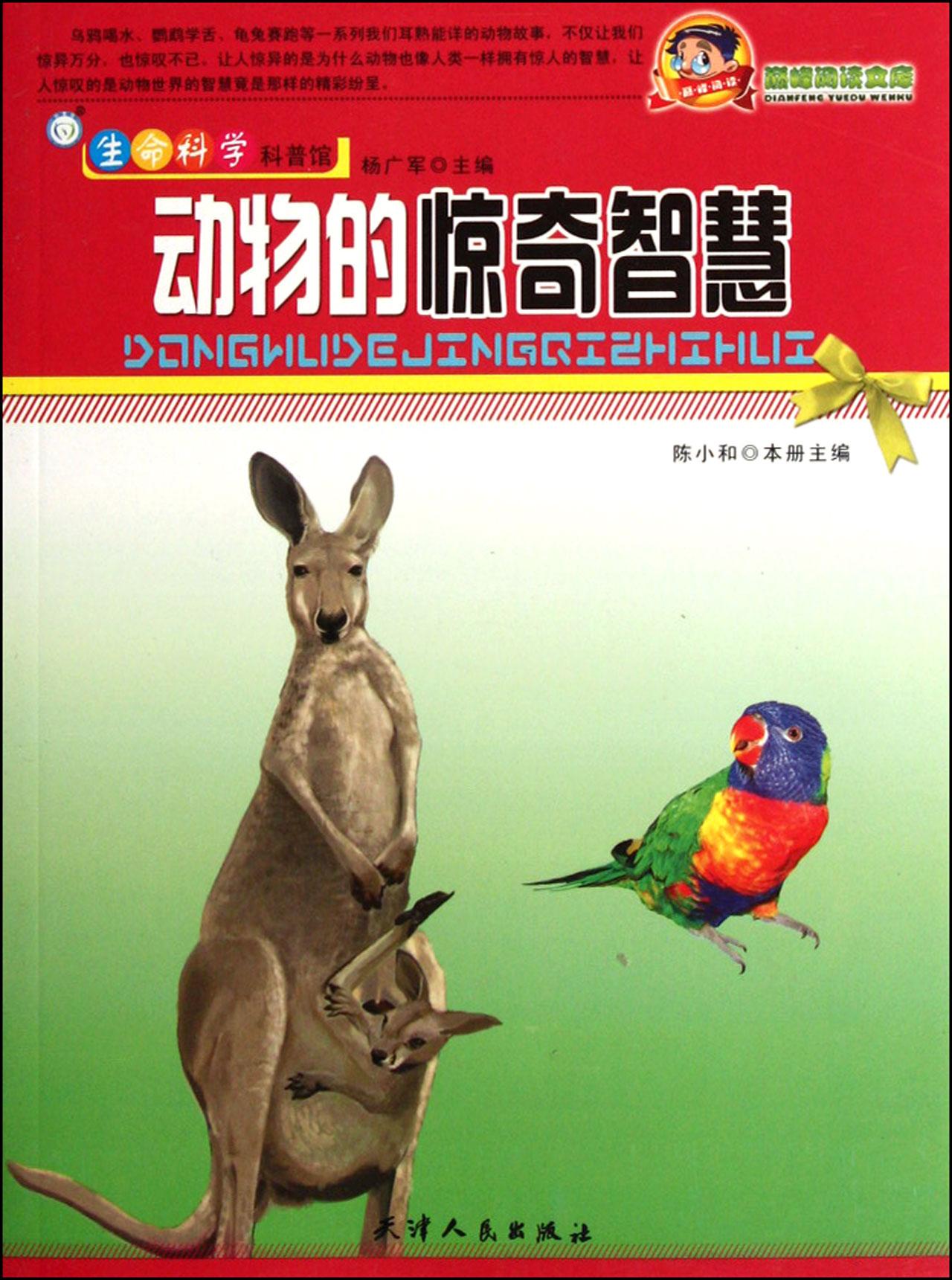 动物的惊奇智慧/生命科学科普馆