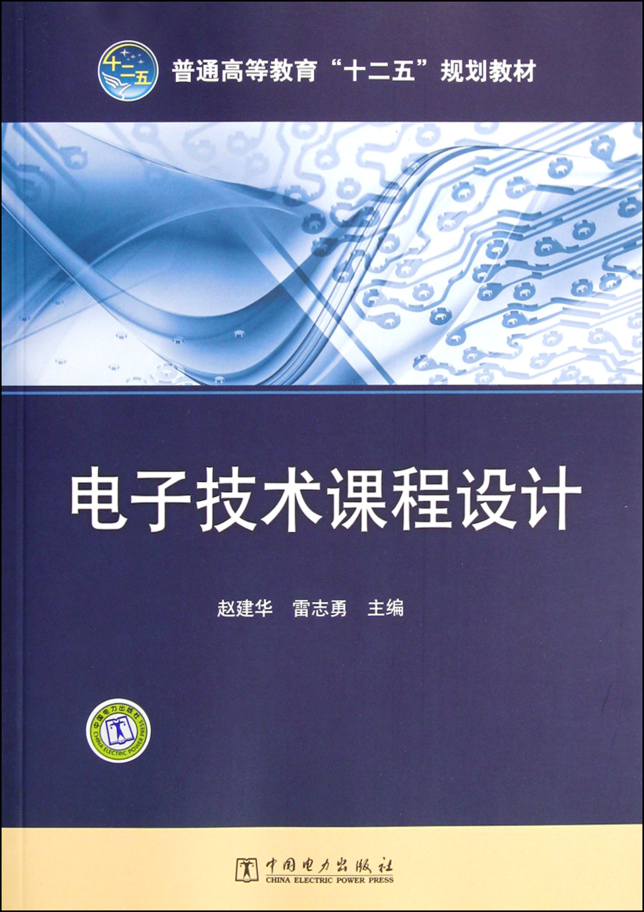 电子技术课程设计普通高等教育十二五规划教材