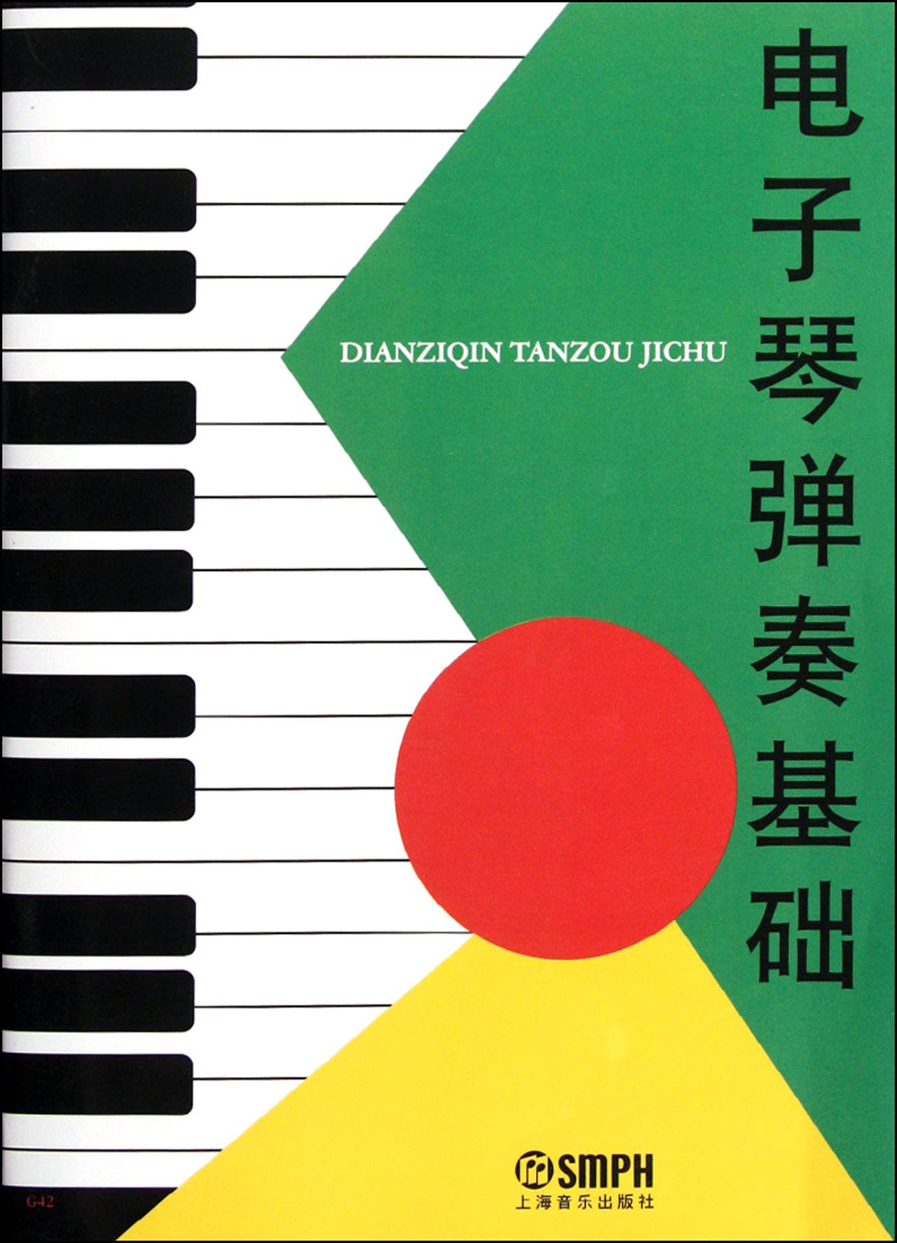 电子琴的常用指法 四  电子琴的演奏姿势 五  电子琴的自动低音和弦