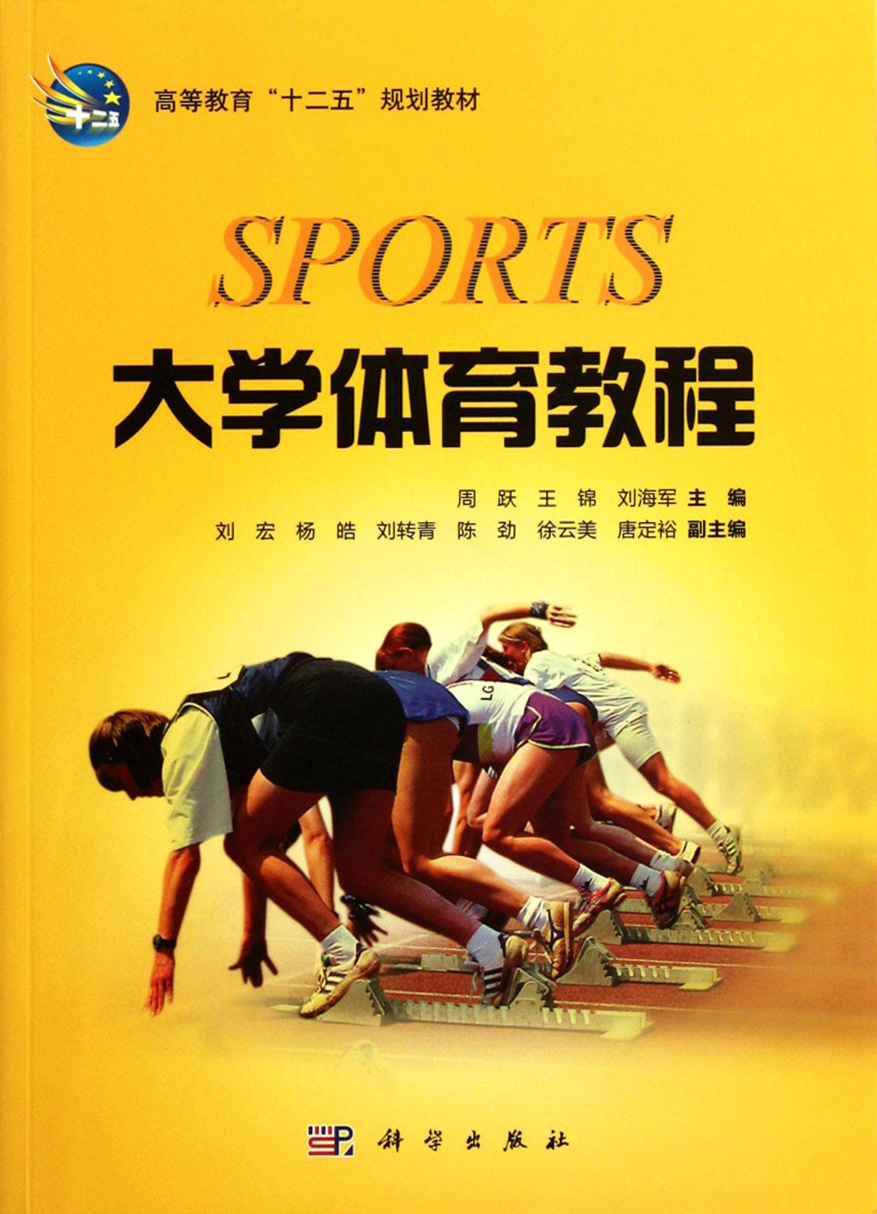 体育课本_仓正版十一五省级规划教材中职版体育与健