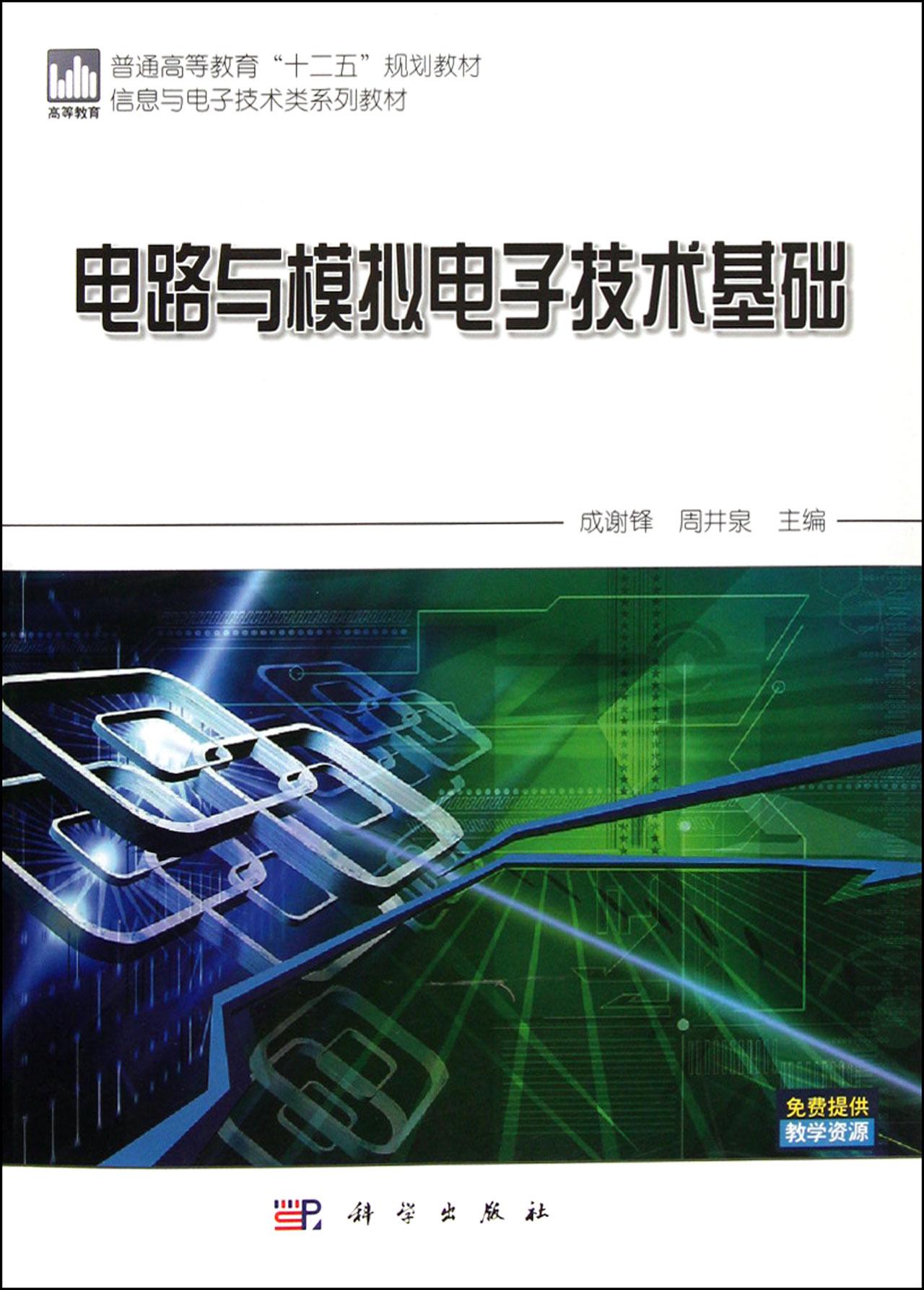 电路与模拟电子技术基础信息与电子技术类系列教材