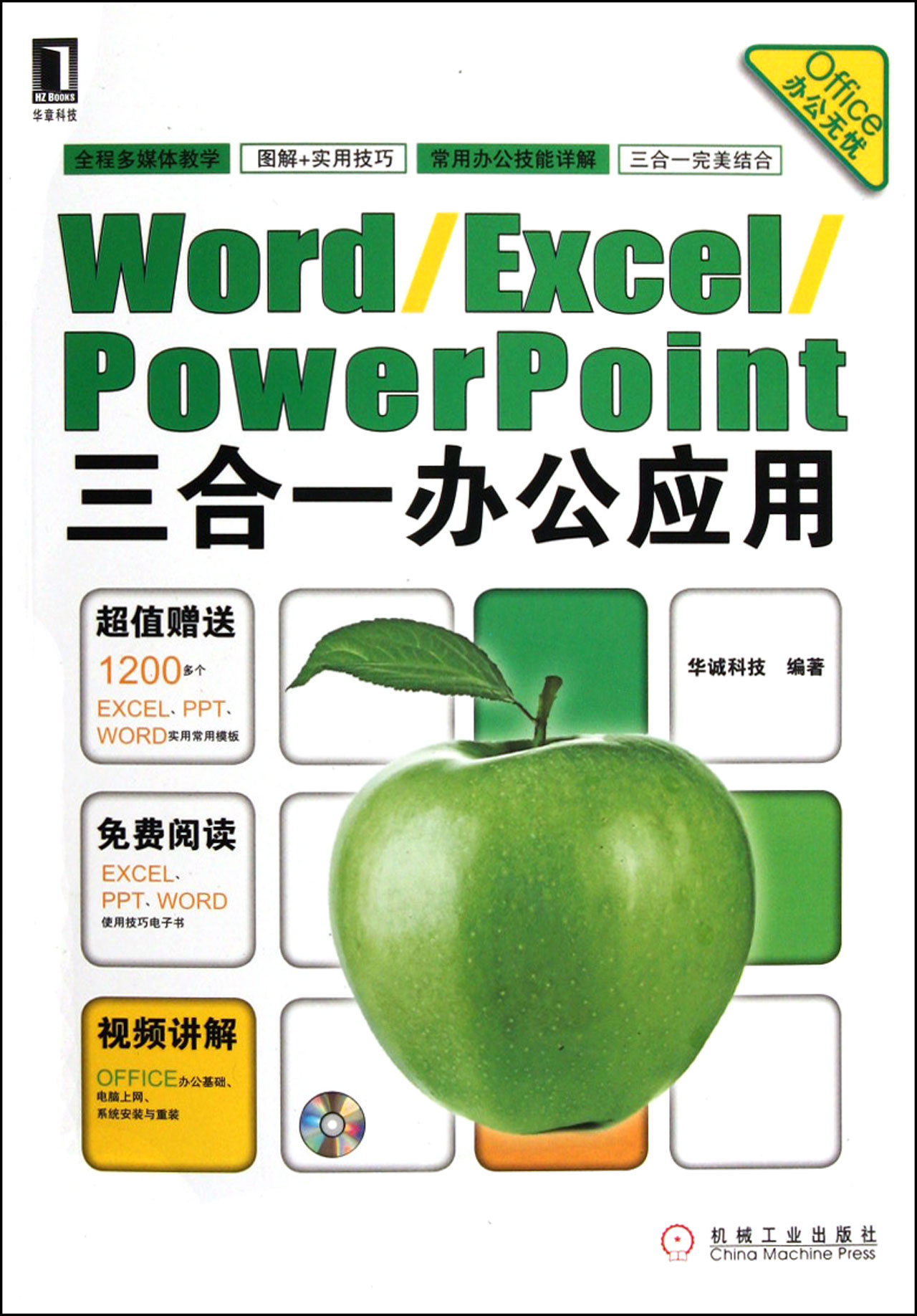 wordexcelpowerpoint三合一办公应用(附光盘)