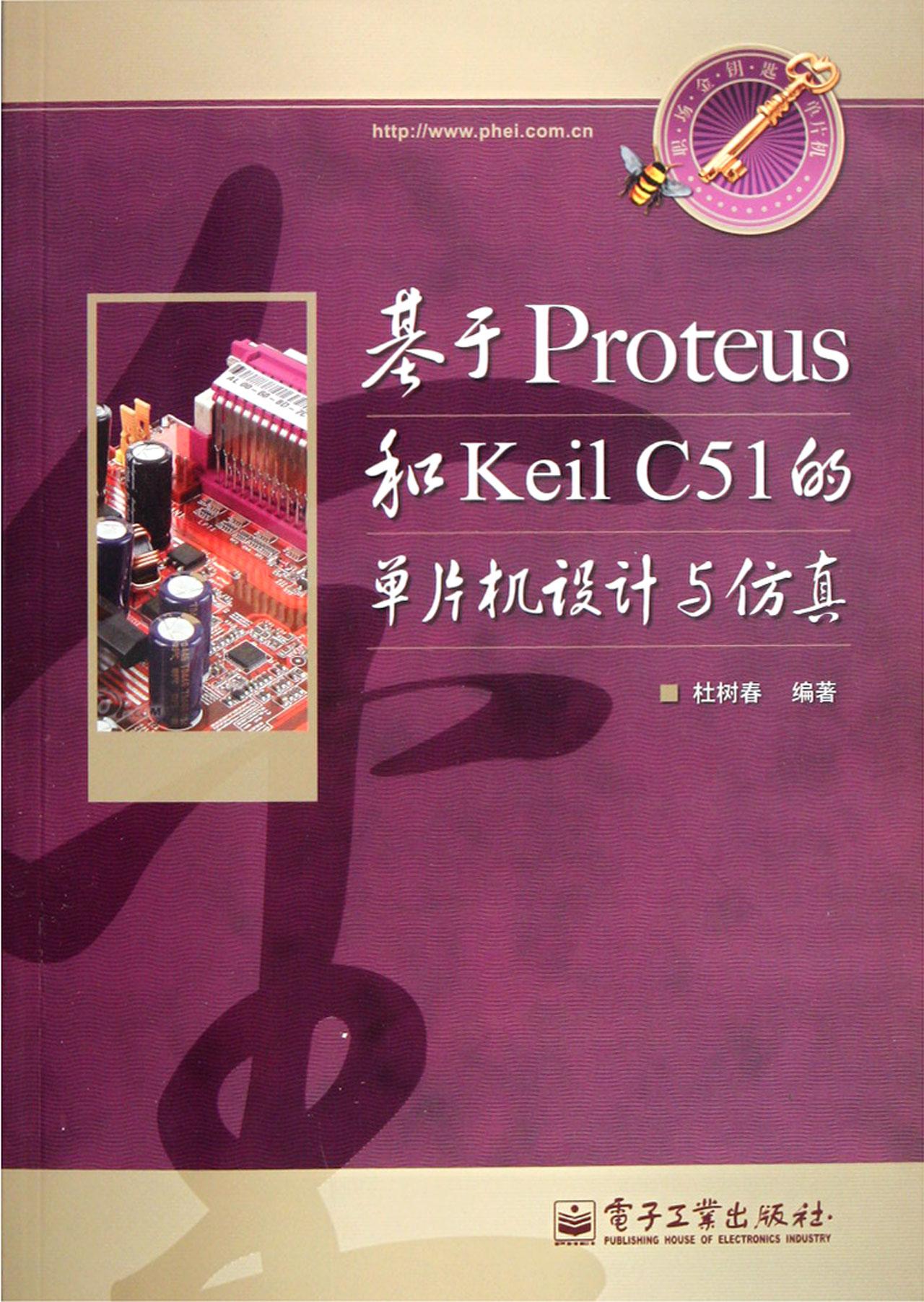 基于proteus和keil c51的单片机设计与仿真