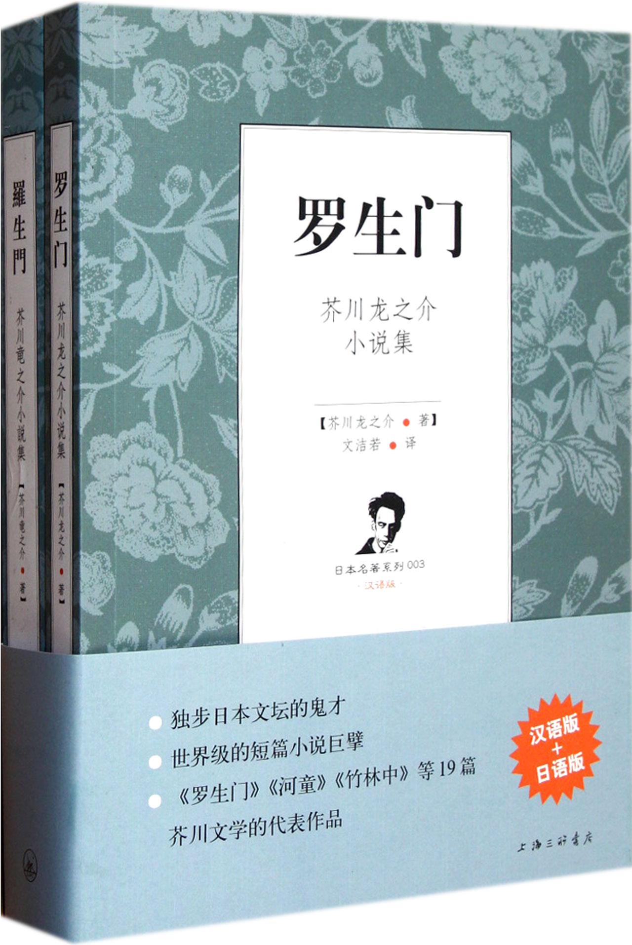 罗生门芥川龙之介小说集共2册 日本名著系列