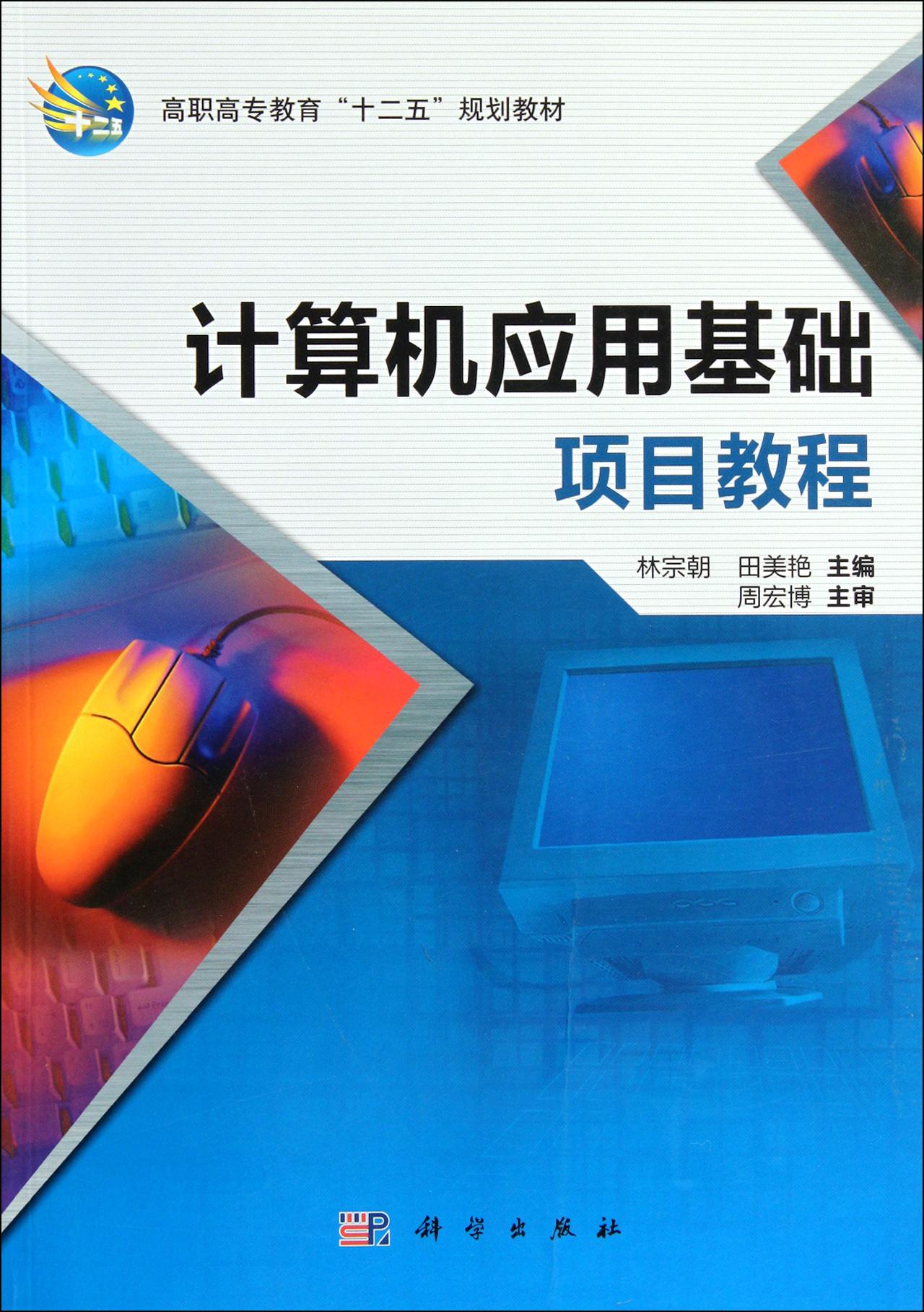 计算机应用基础项目教程高职高专教育十二五规