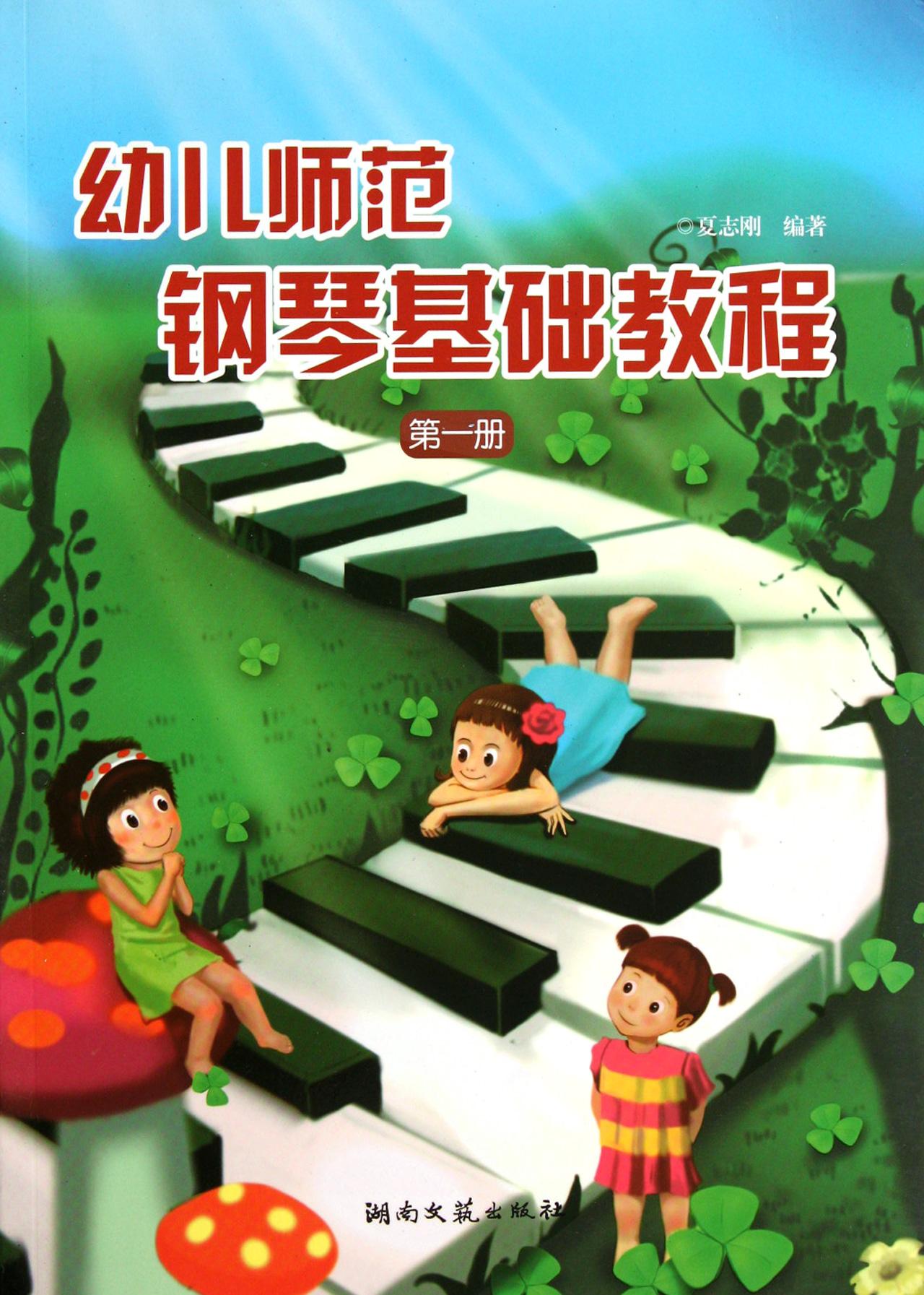 幼儿师范钢琴基础教程第1册