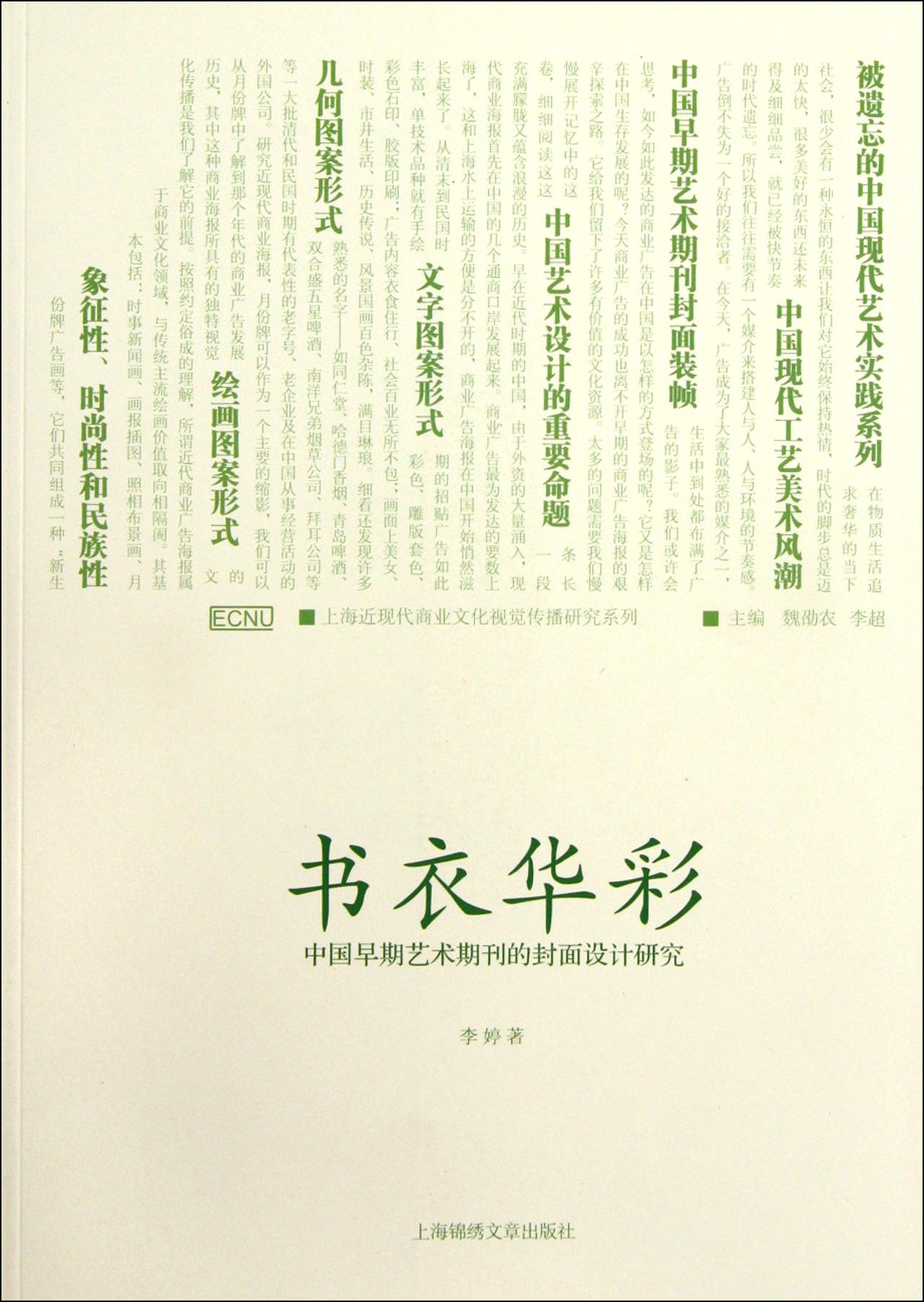 书衣华彩中国早期艺术期刊的封面设计研究 上海近现代商业文化视觉传