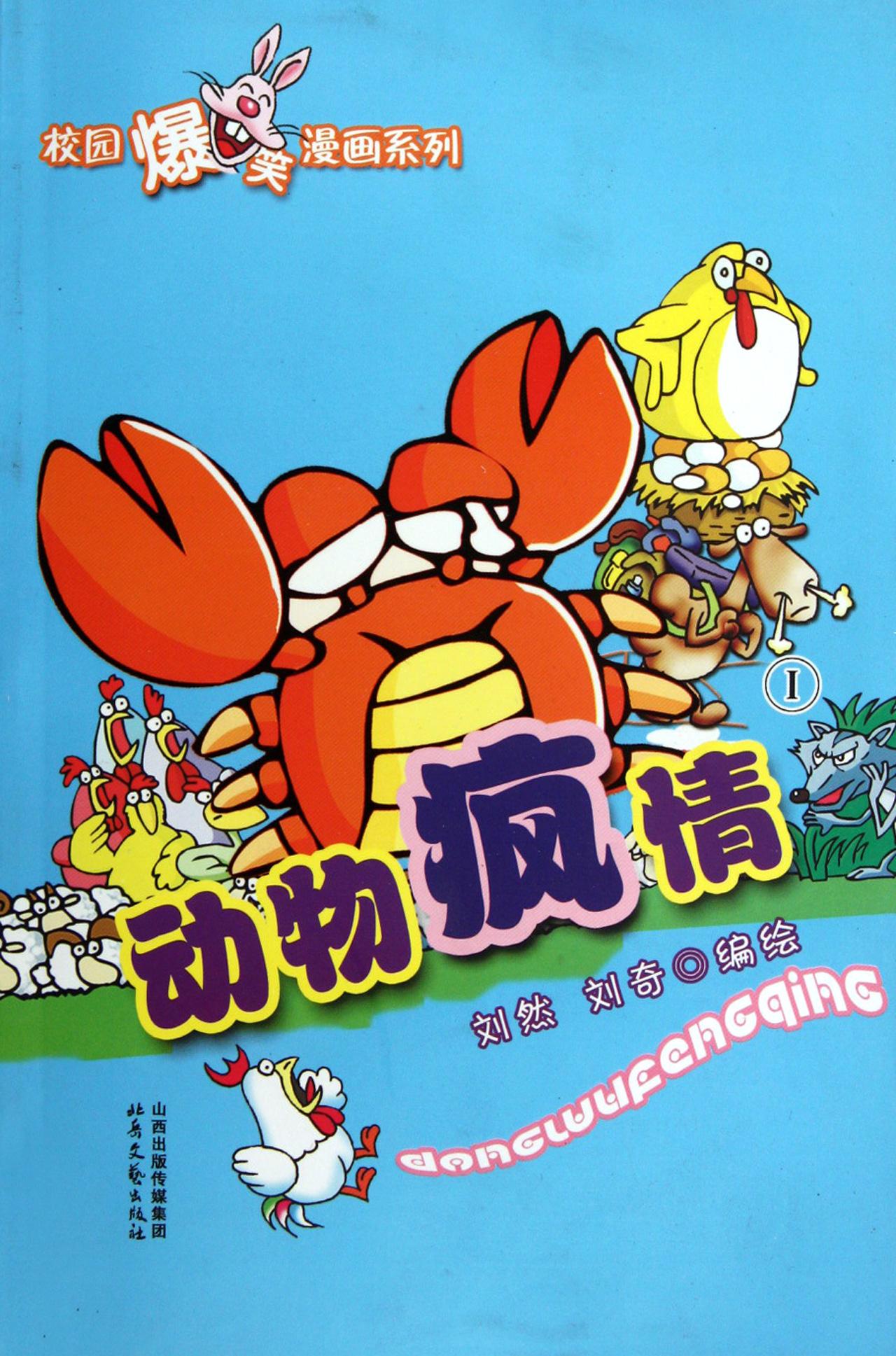 动物疯情(Ⅰ)/校园爆笑漫画系列 ; 校园爆笑漫画系列:动物疯情