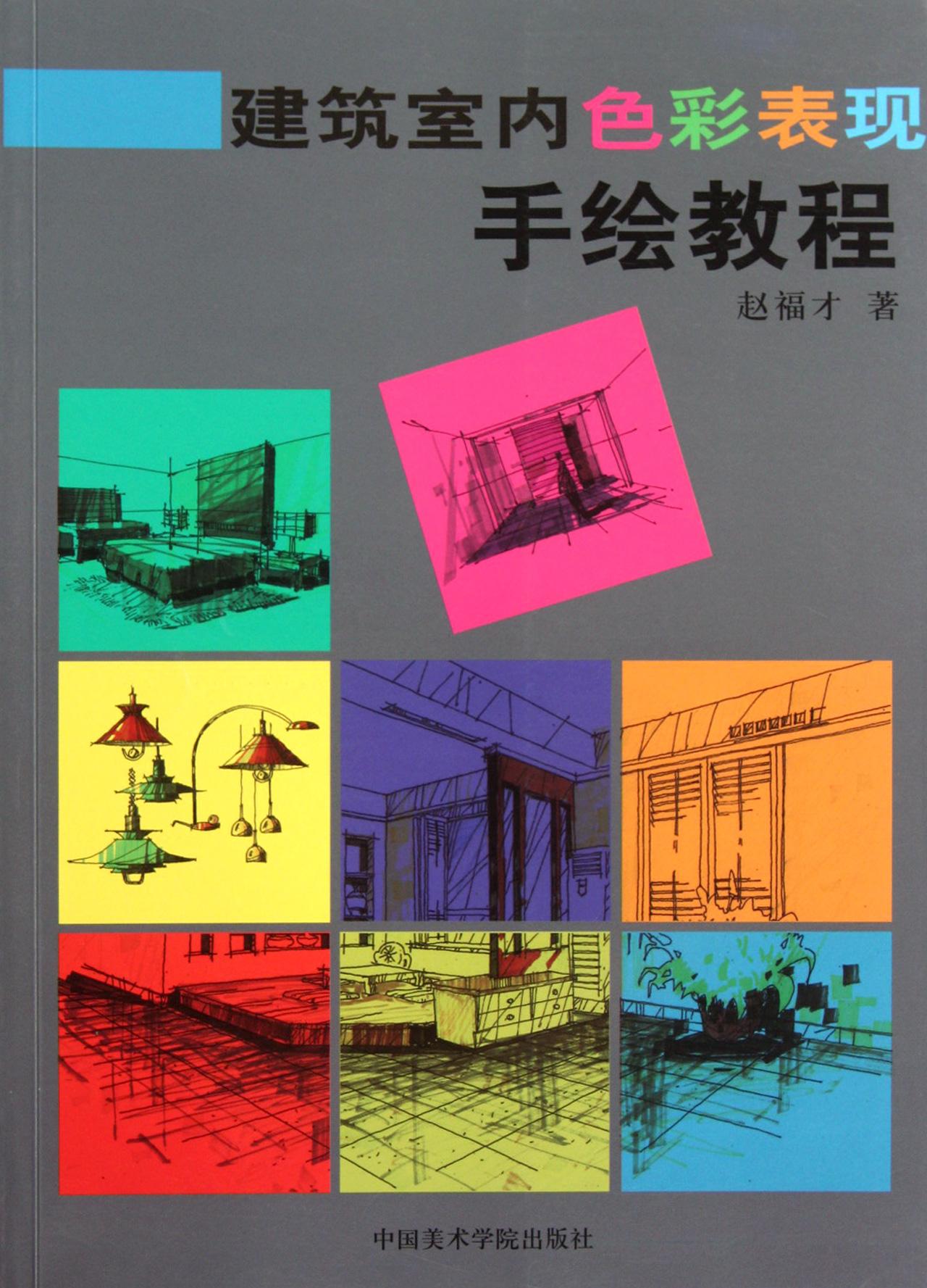 建筑室内色彩表现手绘教程