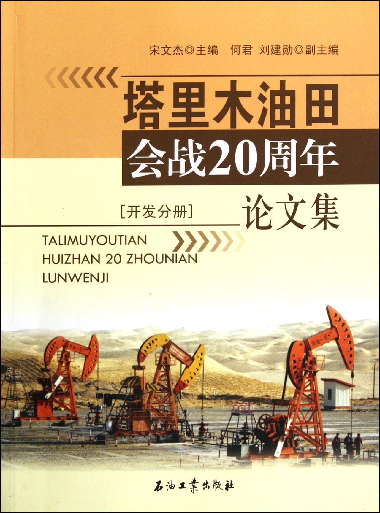 塔里木油田石油会战20周年论文集(开发分册)