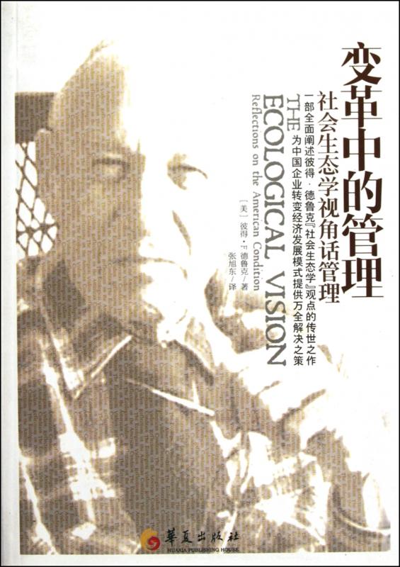 """""""现代管理学之父"""",他称自己是""""社会生态学家"""""""