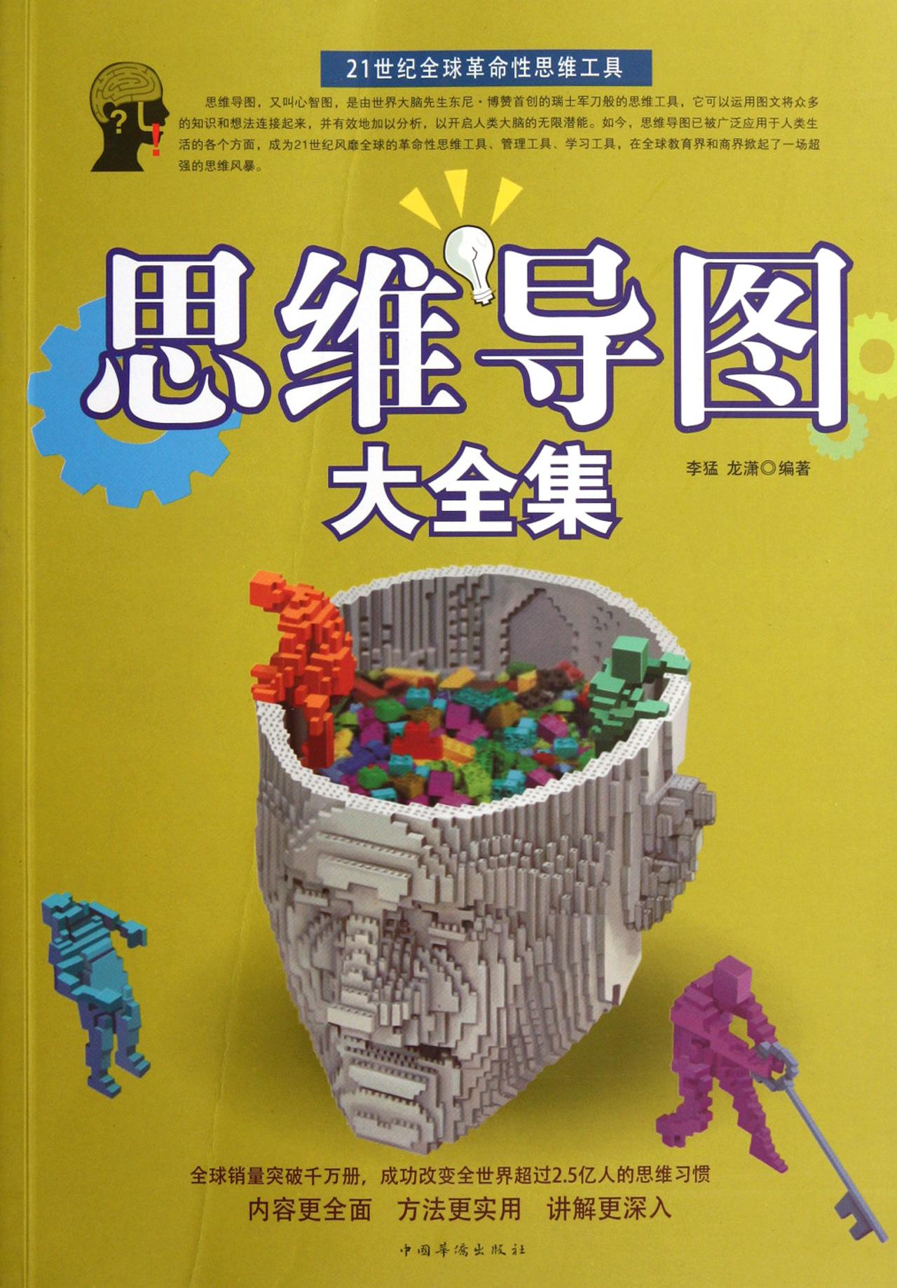 三年级青岛版下册数学思维导图