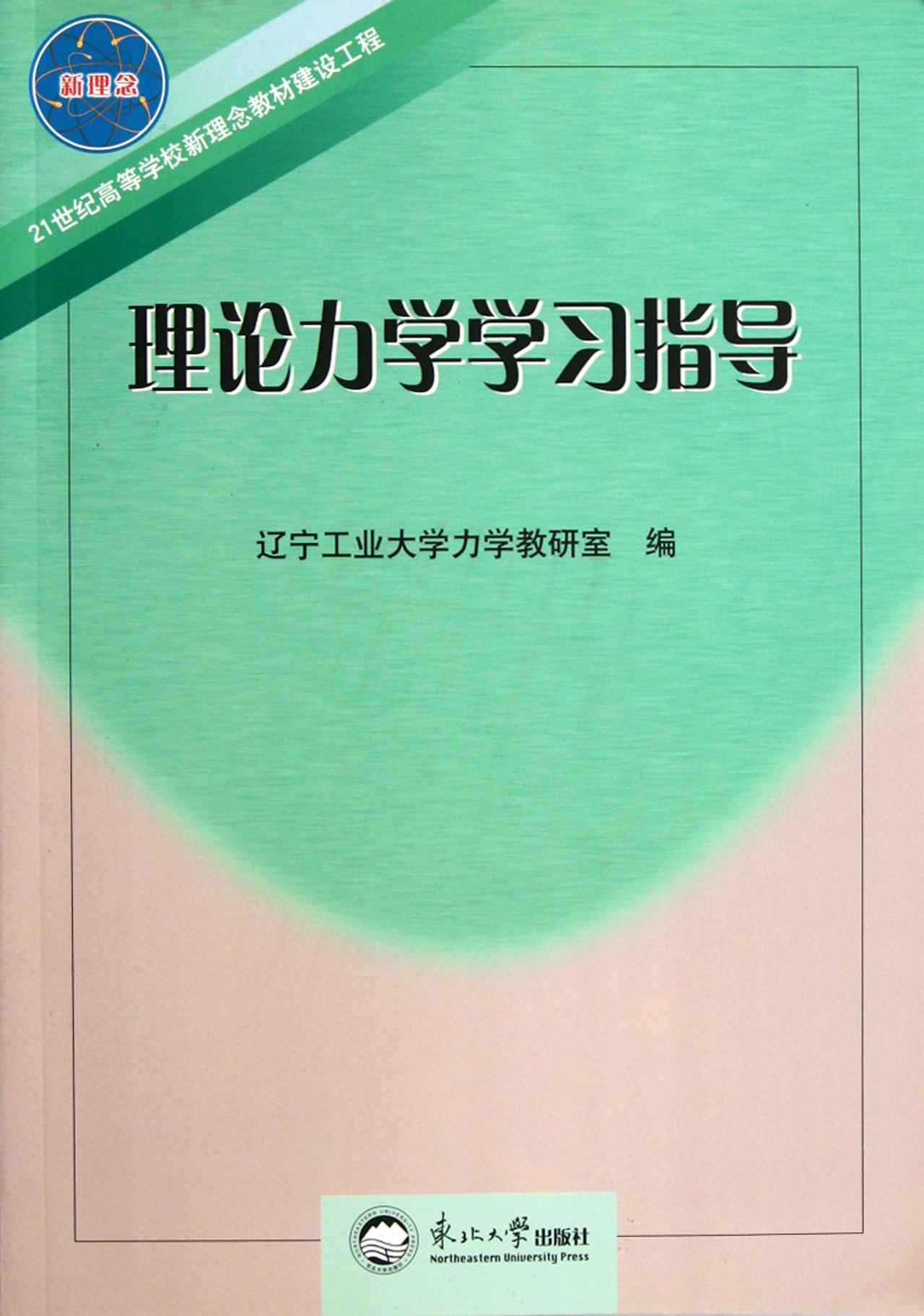 理論力學學習指導(21世紀高等學校新理念教材建設工程)